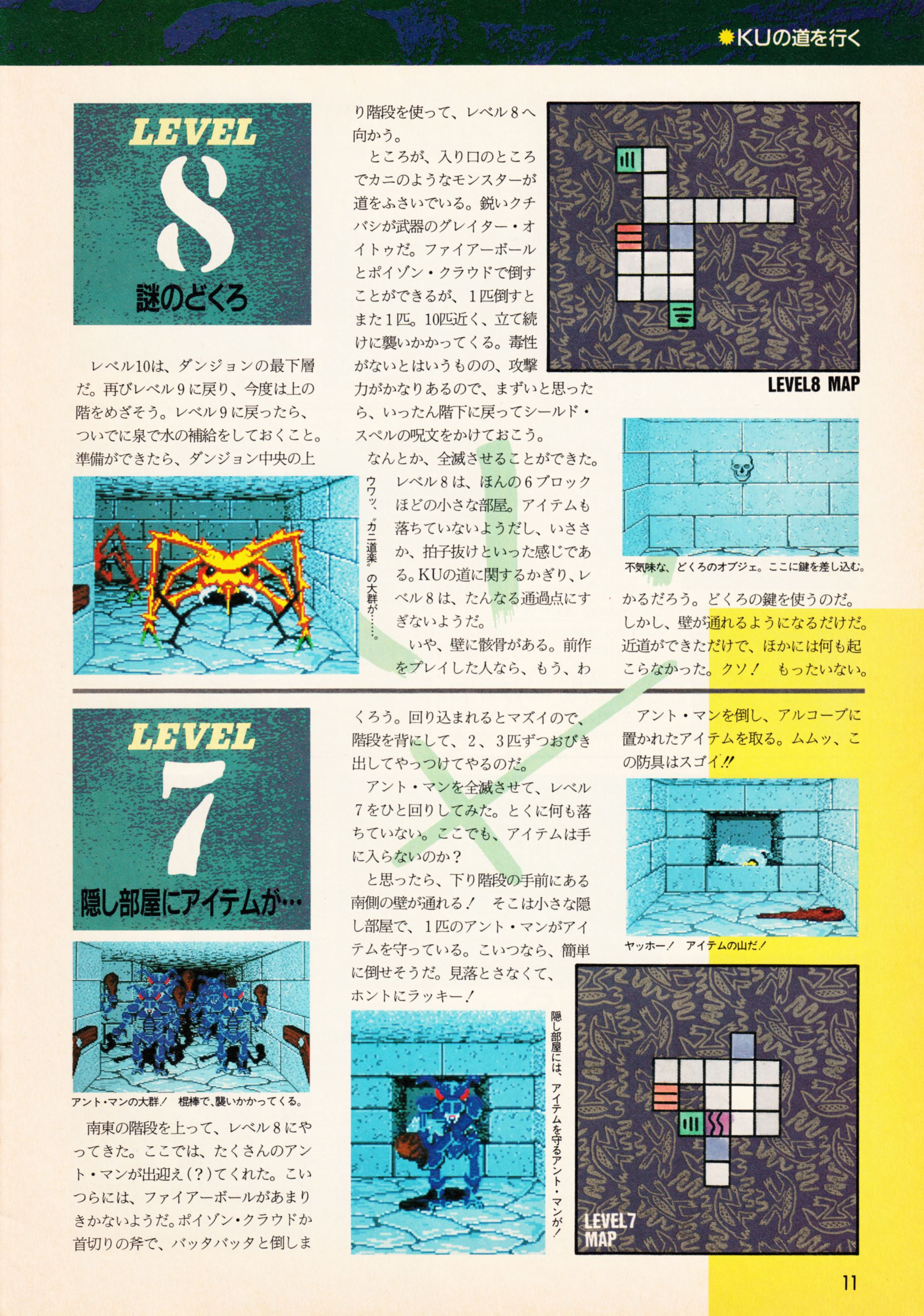 Supplement 1 - Chaos Strikes Back Companion Guide Guide published in Japanese magazine 'Popcom', Vol 9 No 2 01 February 1991, Page 13