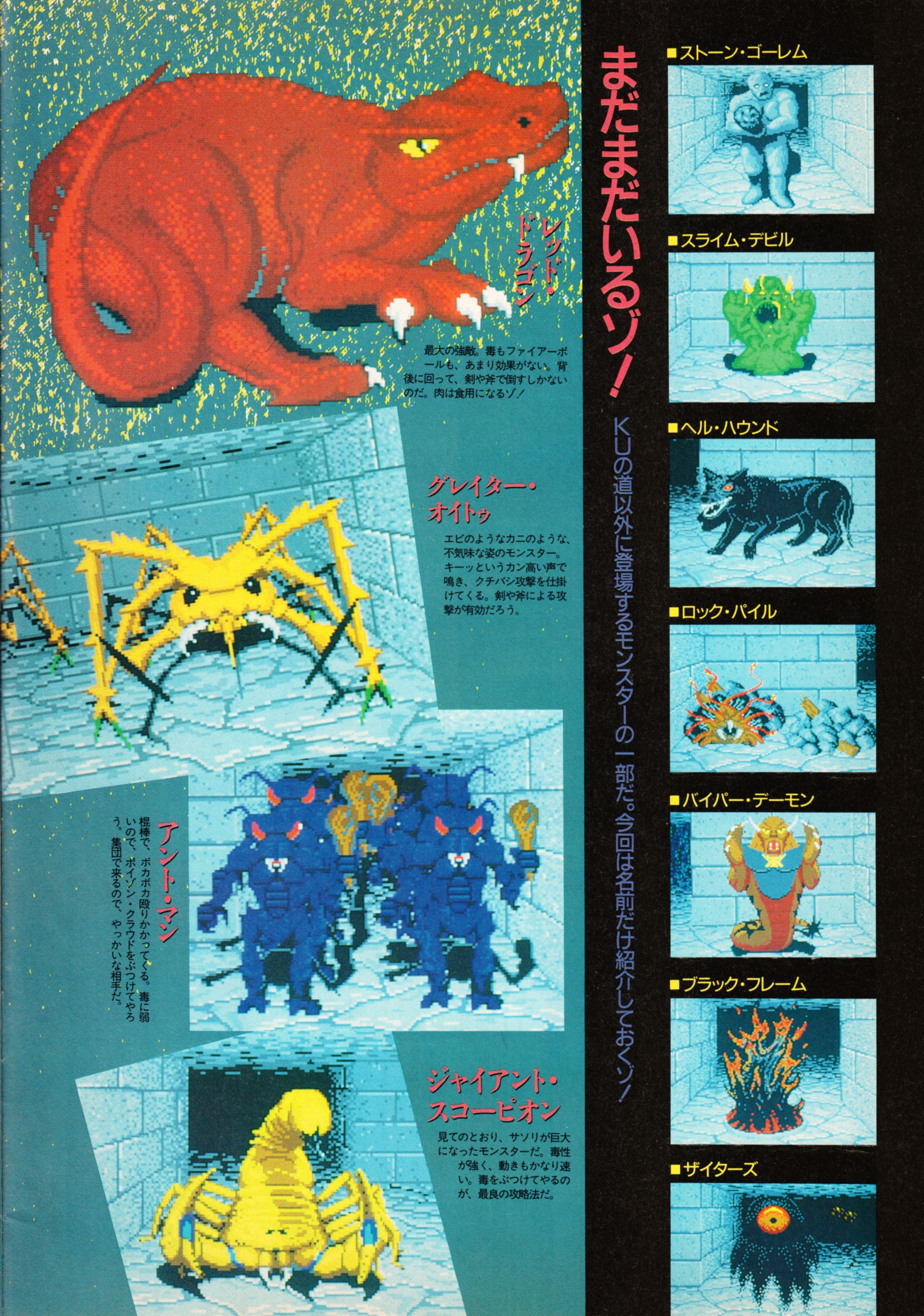 Supplement 1 - Chaos Strikes Back Companion Guide Guide published in Japanese magazine 'Popcom', Vol 9 No 2 01 February 1991, Page 17