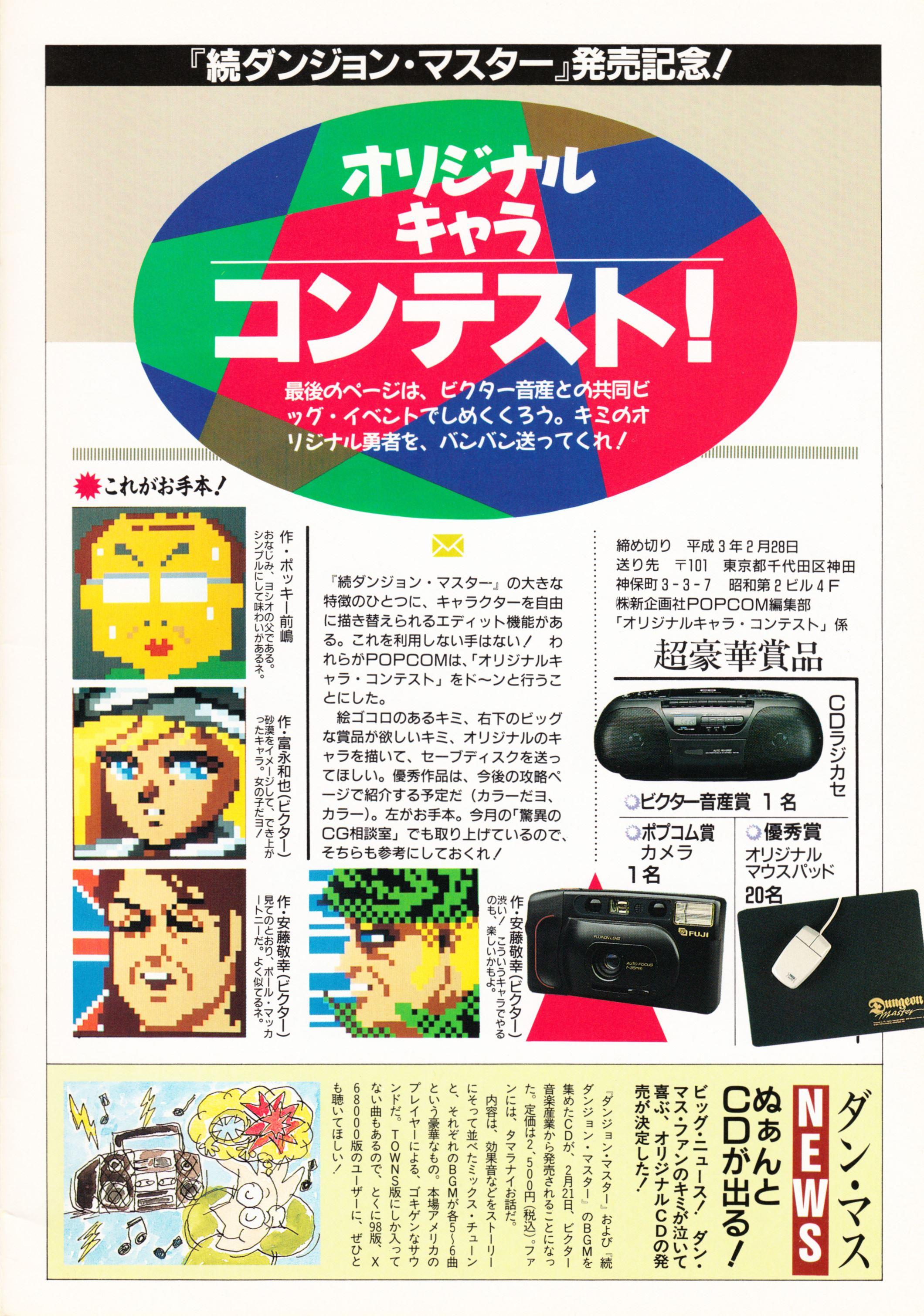 Supplement 1 - Chaos Strikes Back Companion Guide Guide published in Japanese magazine 'Popcom', Vol 9 No 2 01 February 1991, Page 19