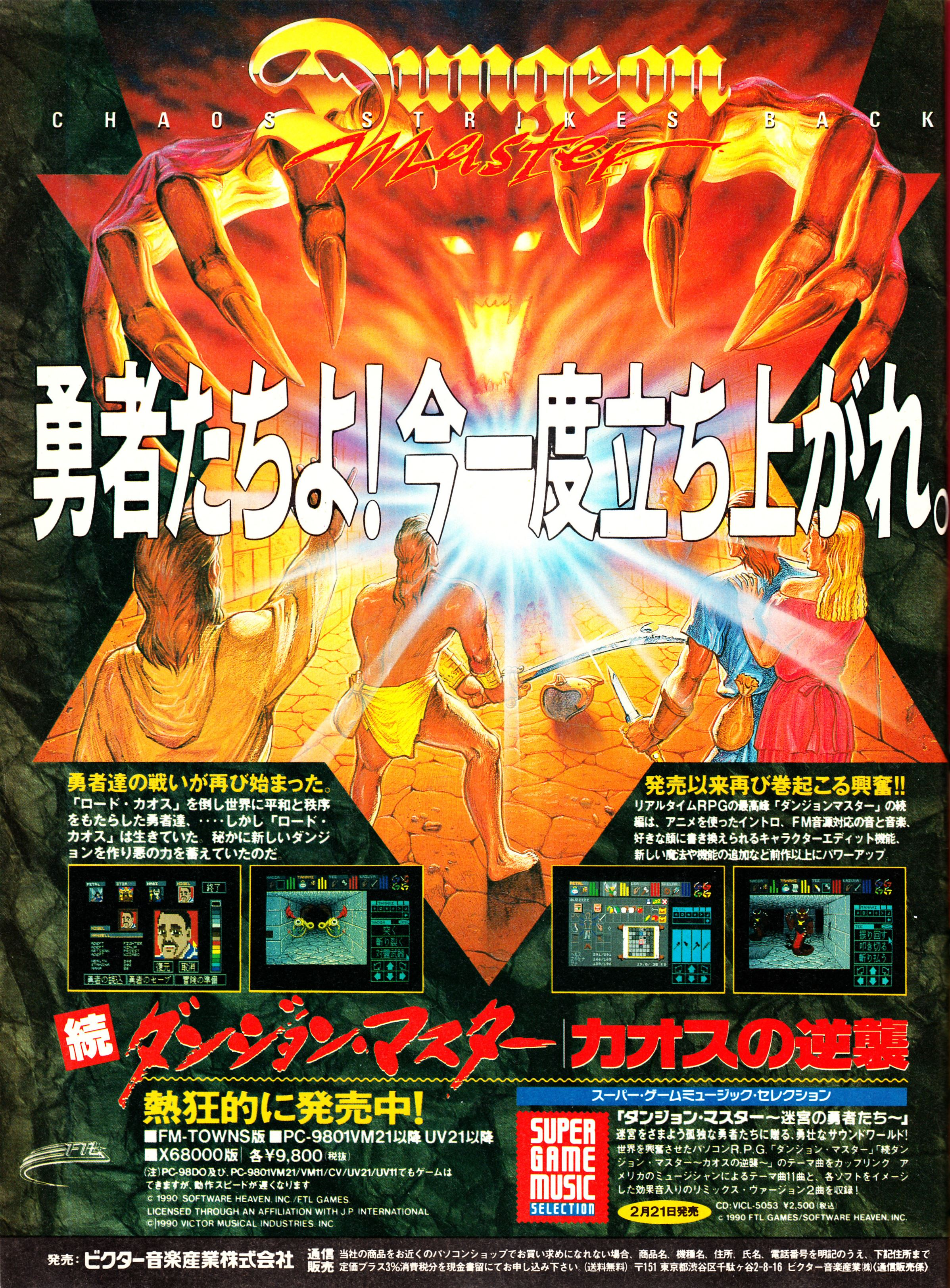 Chaos Strikes Back Advertisement published in Japanese magazine 'Popcom', Vol 9 No 3 01 March 1991, Page 34