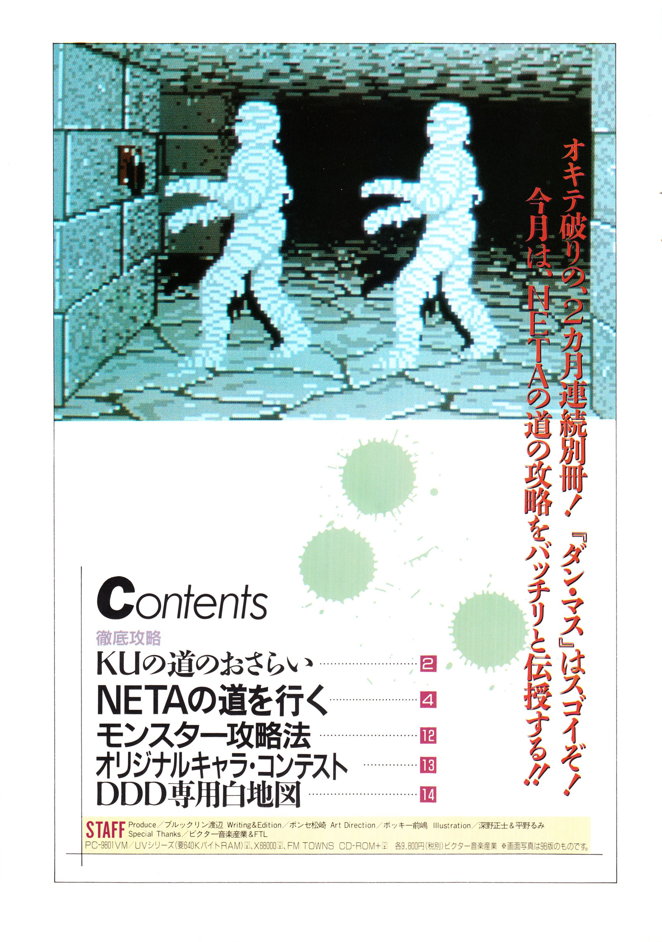 Supplement - Chaos Strikes Back Companion Guide II Guide published in Japanese magazine 'Popcom', Vol 9 No 3 01 March 1991, Page 2