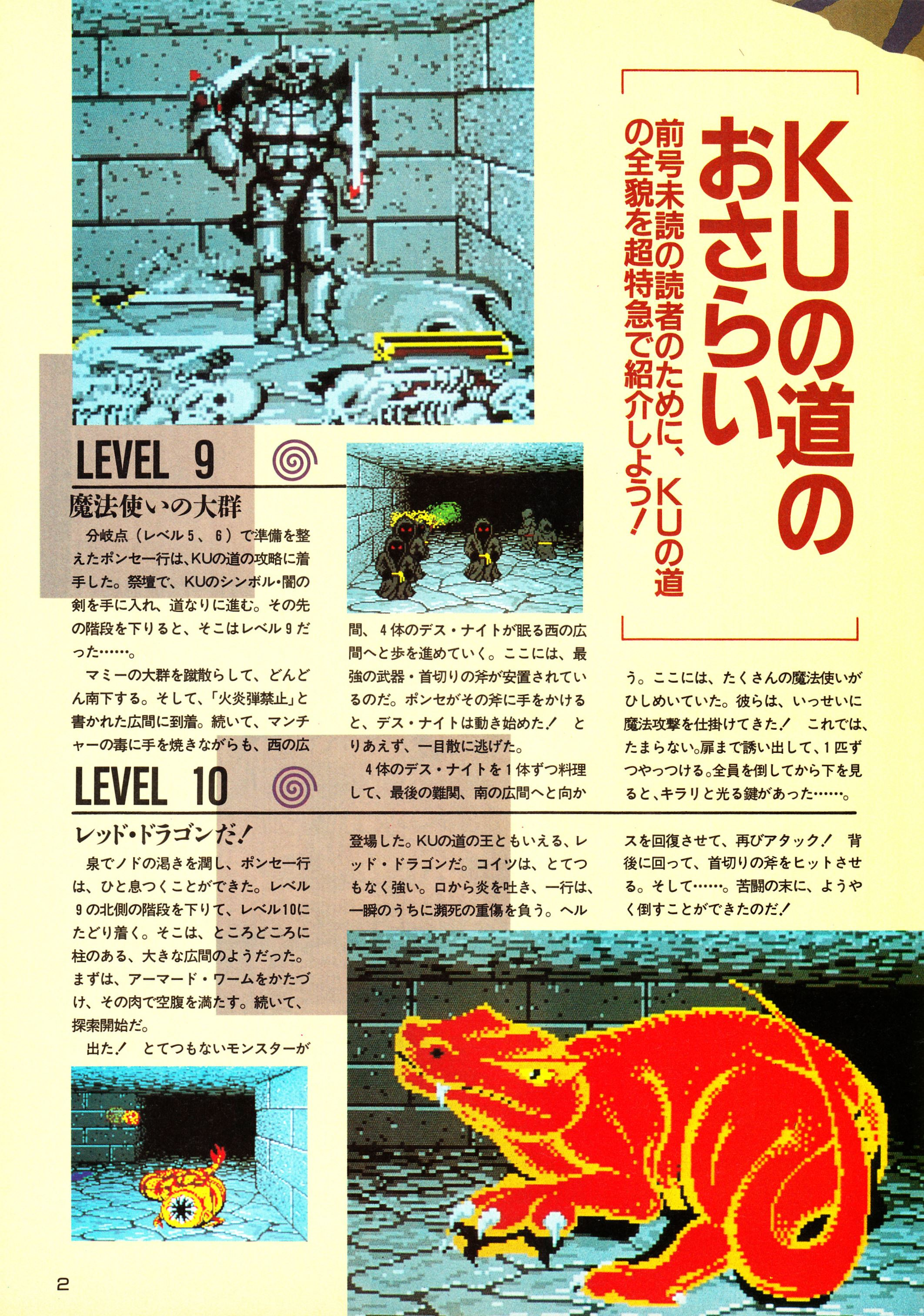 Supplement - Chaos Strikes Back Companion Guide II Guide published in Japanese magazine 'Popcom', Vol 9 No 3 01 March 1991, Page 4