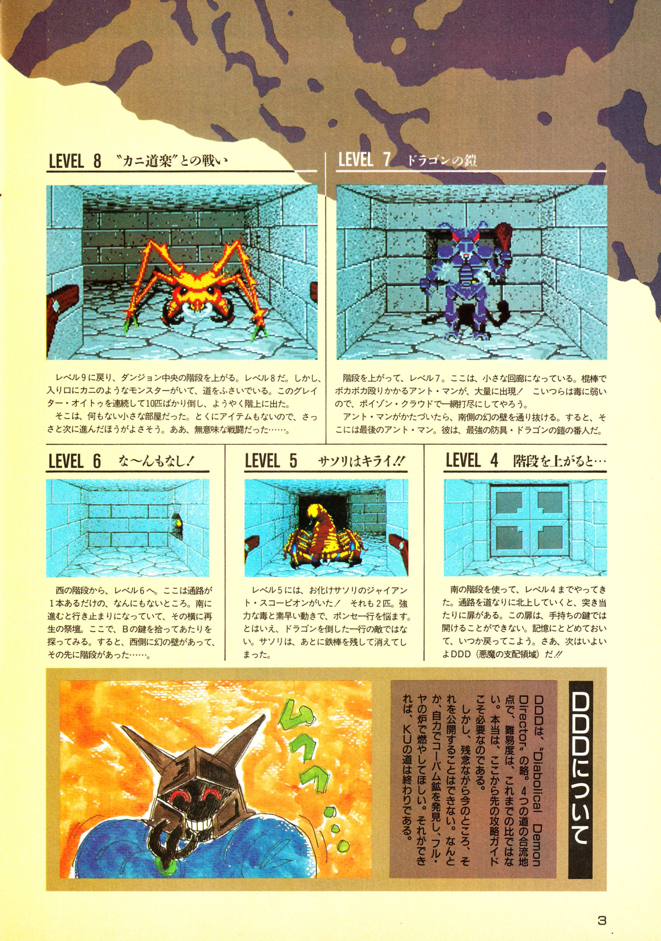 Supplement - Chaos Strikes Back Companion Guide II Guide published in Japanese magazine 'Popcom', Vol 9 No 3 01 March 1991, Page 5