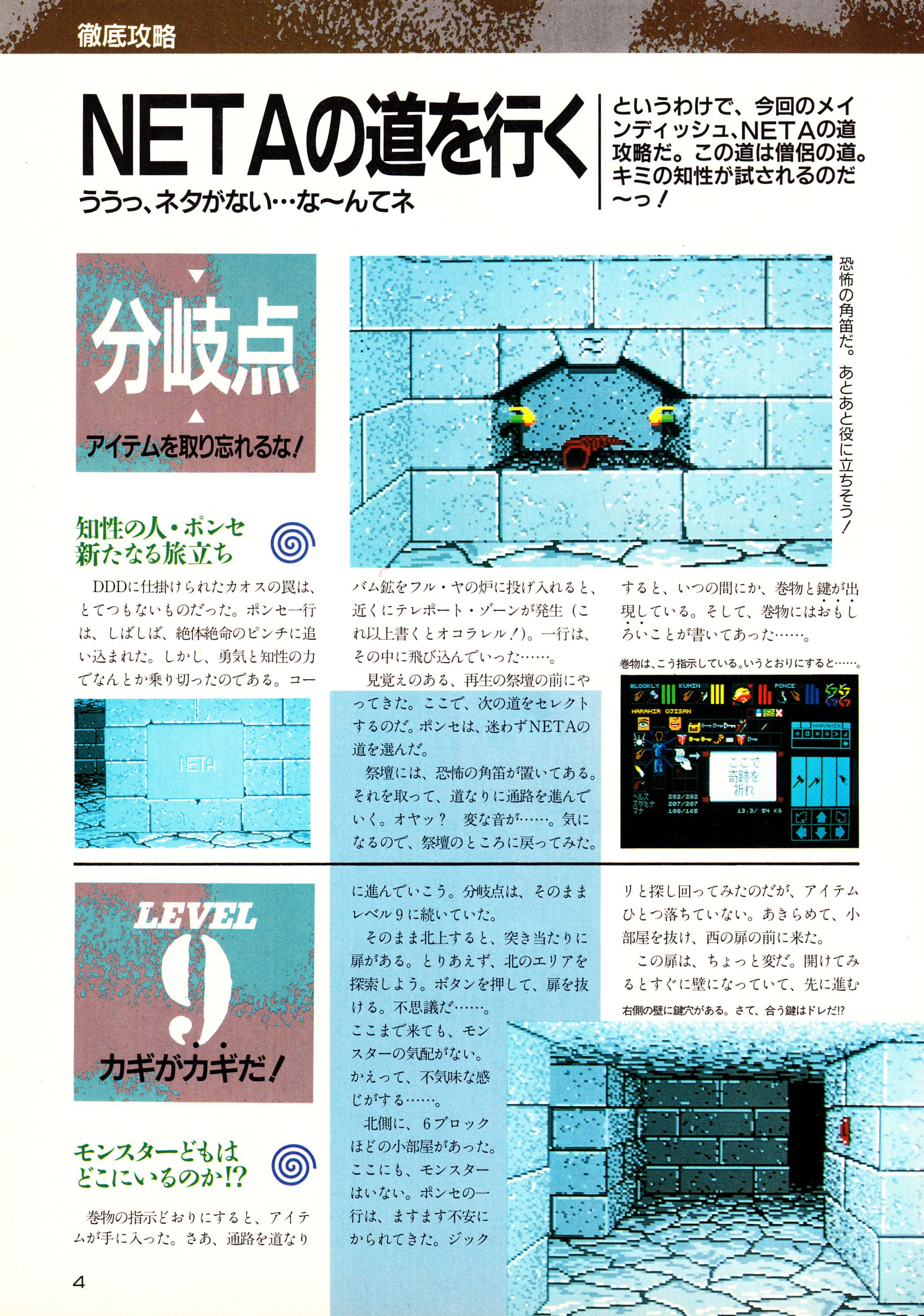 Supplement - Chaos Strikes Back Companion Guide II Guide published in Japanese magazine 'Popcom', Vol 9 No 3 01 March 1991, Page 6