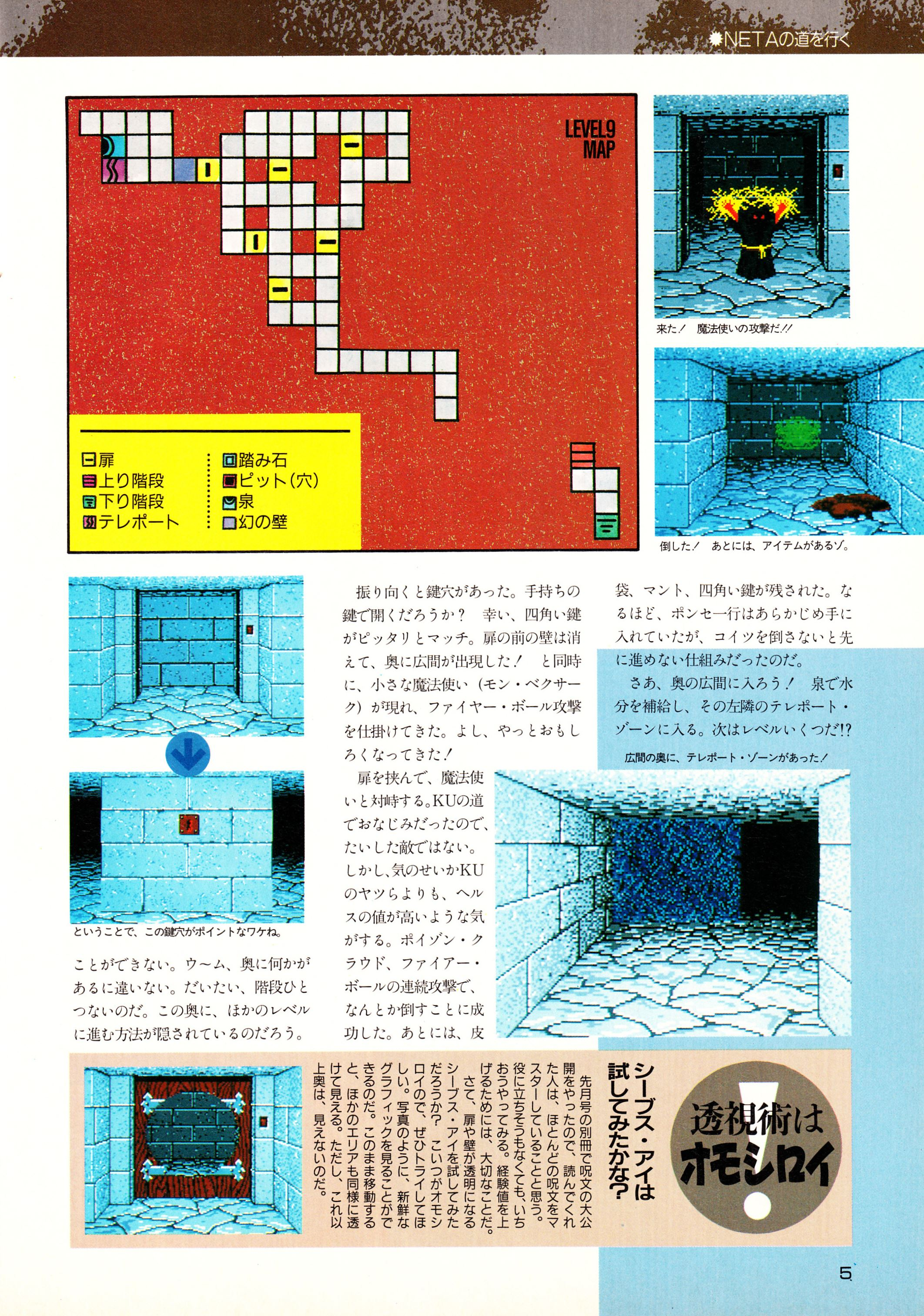 Supplement - Chaos Strikes Back Companion Guide II Guide published in Japanese magazine 'Popcom', Vol 9 No 3 01 March 1991, Page 7