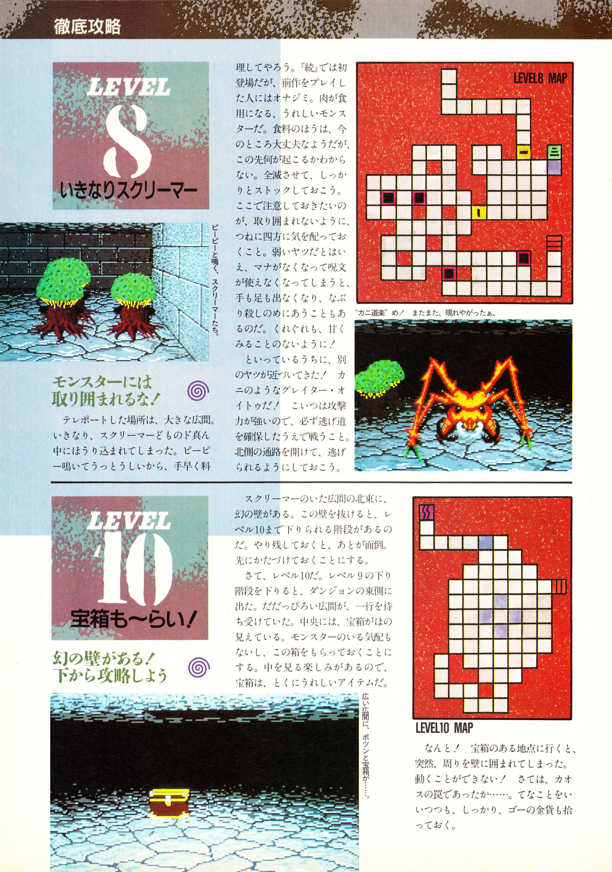 Supplement - Chaos Strikes Back Companion Guide II Guide published in Japanese magazine 'Popcom', Vol 9 No 3 01 March 1991, Page 8