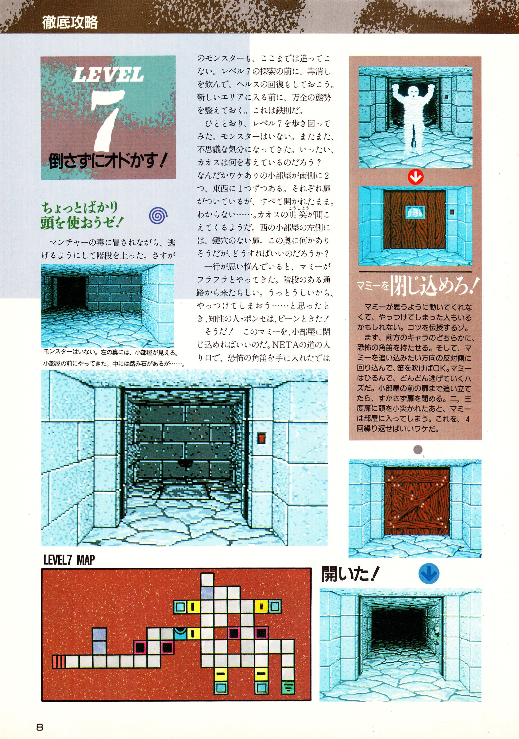Supplement - Chaos Strikes Back Companion Guide II Guide published in Japanese magazine 'Popcom', Vol 9 No 3 01 March 1991, Page 10