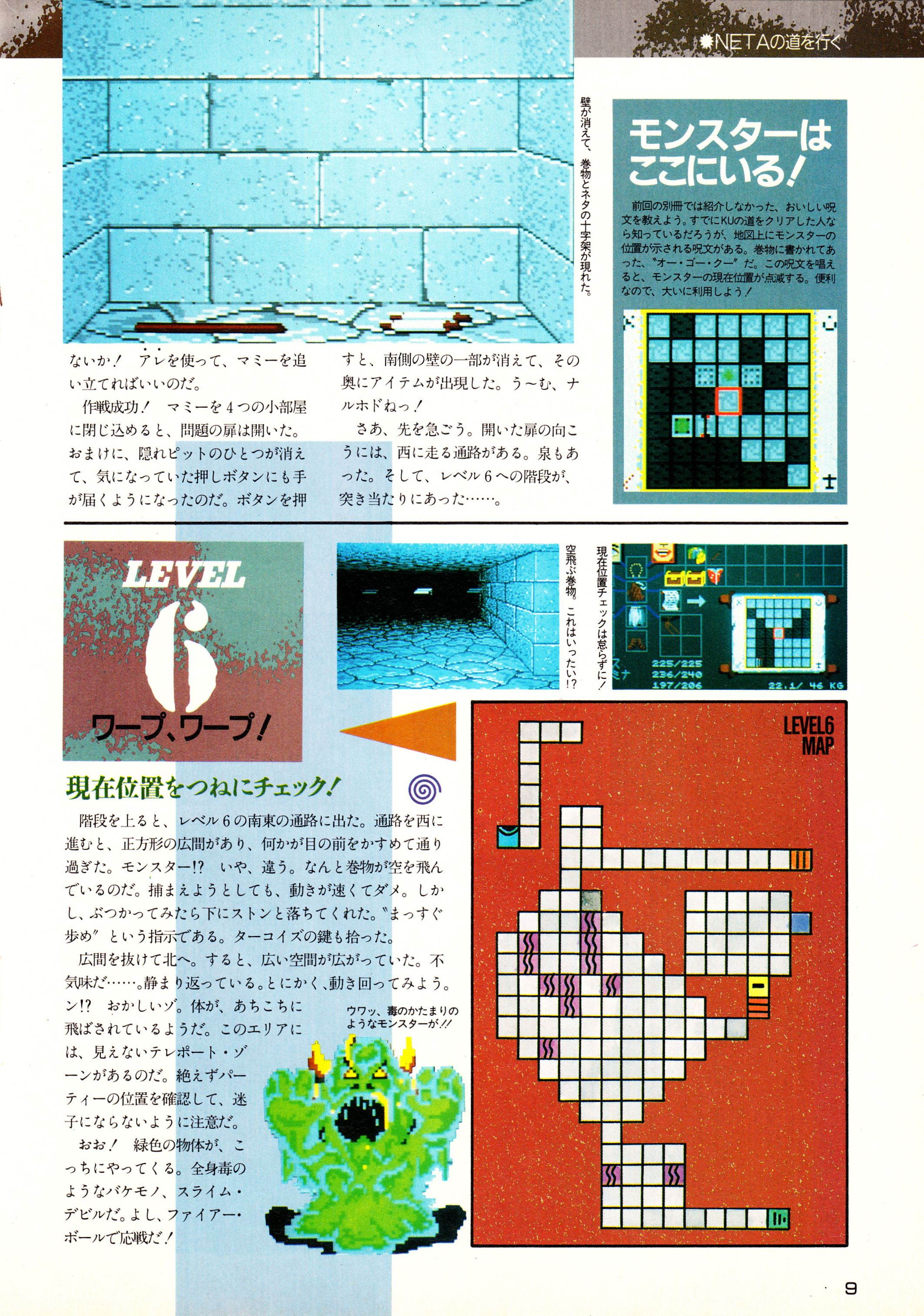 Supplement - Chaos Strikes Back Companion Guide II Guide published in Japanese magazine 'Popcom', Vol 9 No 3 01 March 1991, Page 11