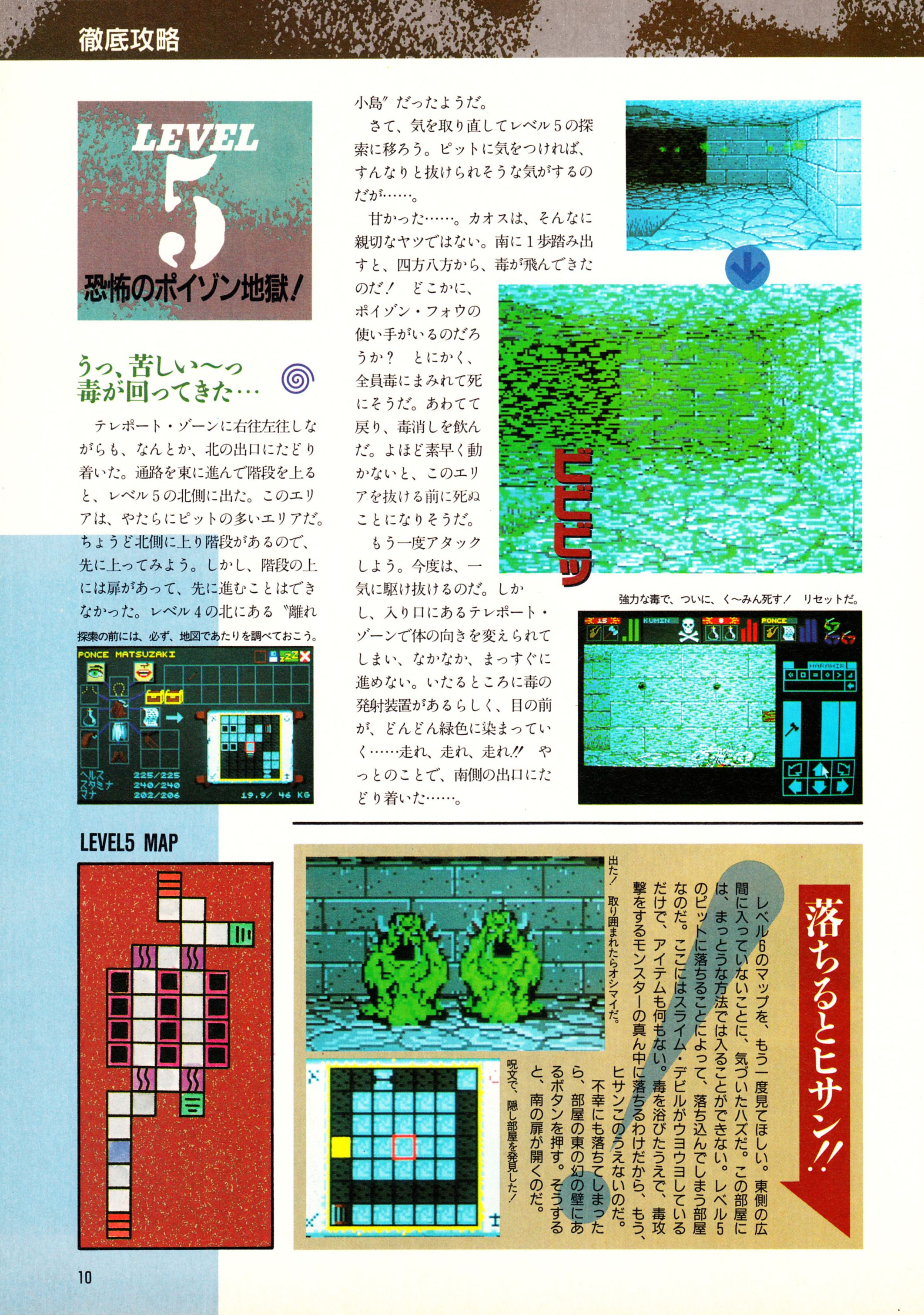 Supplement - Chaos Strikes Back Companion Guide II Guide published in Japanese magazine 'Popcom', Vol 9 No 3 01 March 1991, Page 12