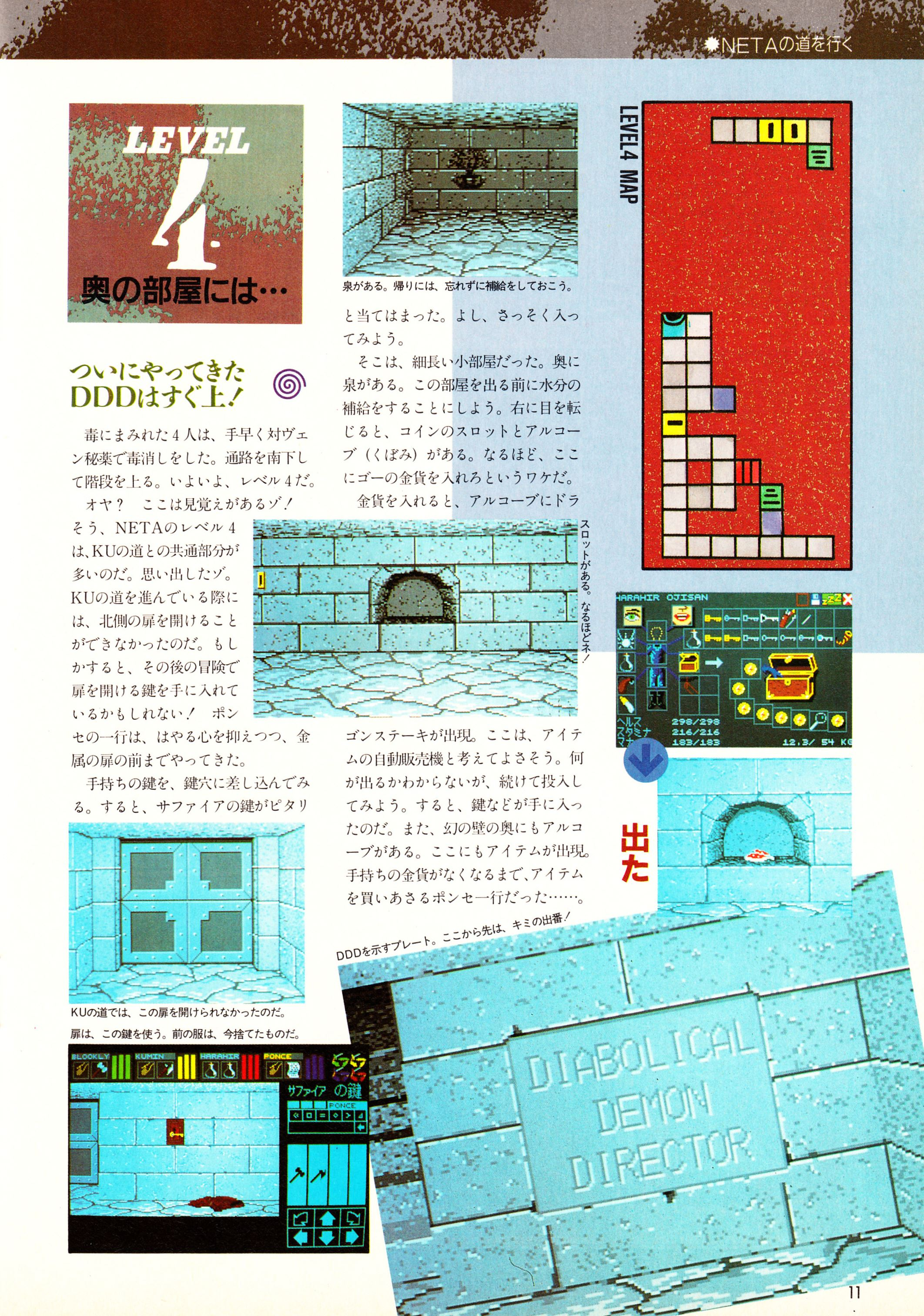 Supplement - Chaos Strikes Back Companion Guide II Guide published in Japanese magazine 'Popcom', Vol 9 No 3 01 March 1991, Page 13