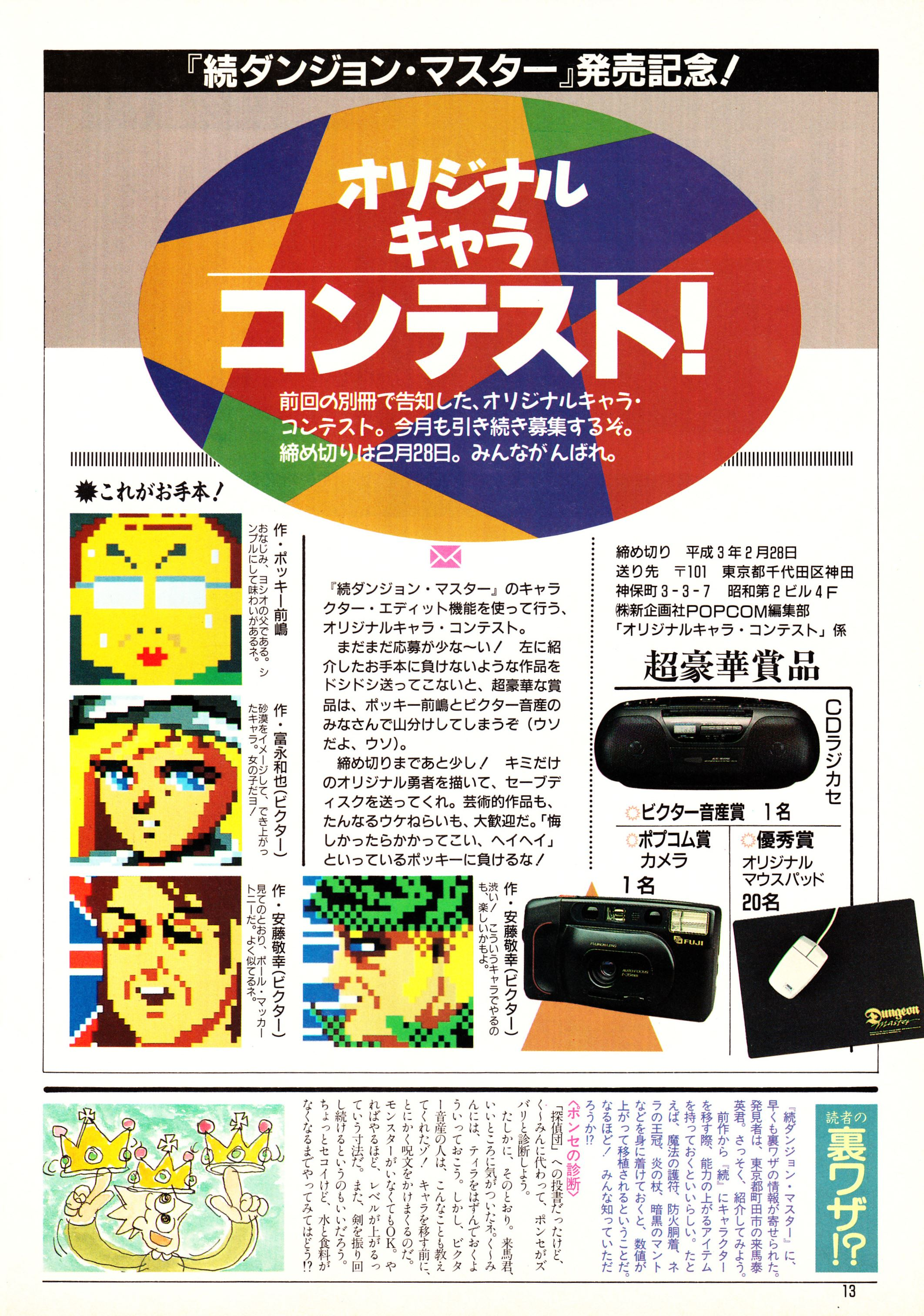 Supplement - Chaos Strikes Back Companion Guide II Guide published in Japanese magazine 'Popcom', Vol 9 No 3 01 March 1991, Page 15