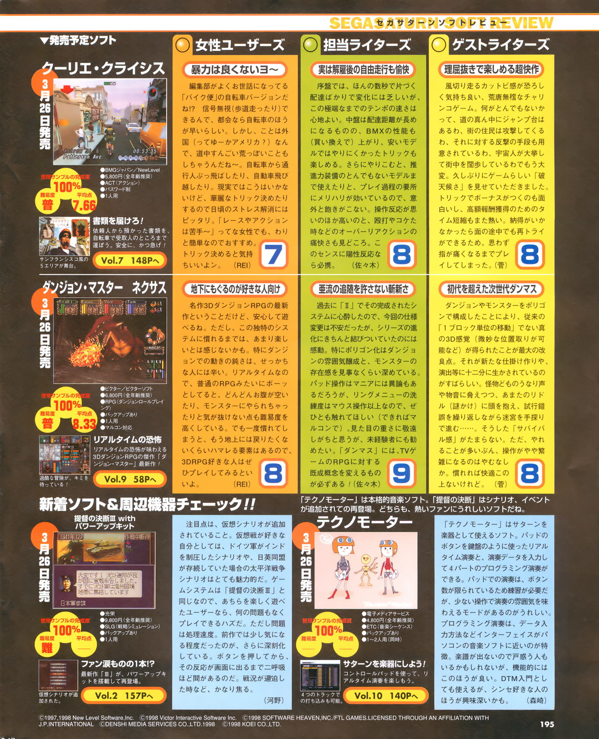 Dungeon Master Nexus Review published in Japanese magazine 'Sega Saturn Magazine', Vol 10 03 April 1998, Page 195