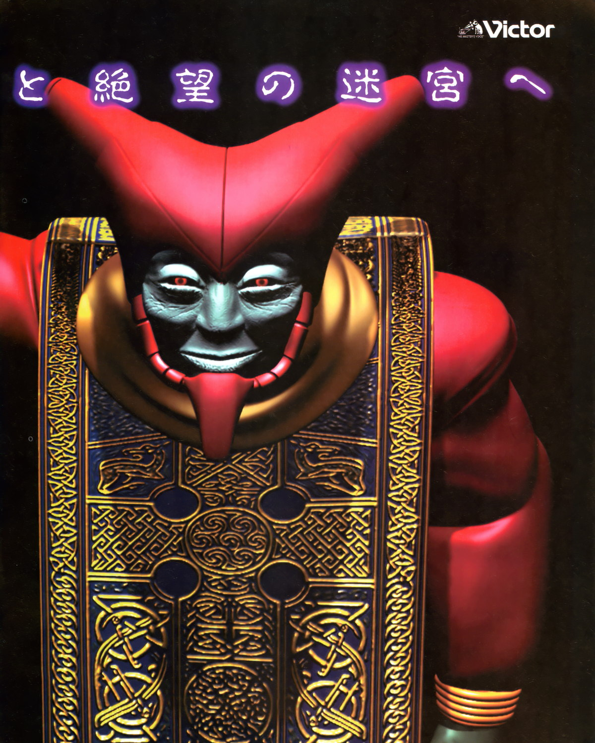 Dungeon Master Nexus Advertisement published in Japanese magazine 'Sega Saturn Magazine', Vol 11 10 April 1998, Page 3