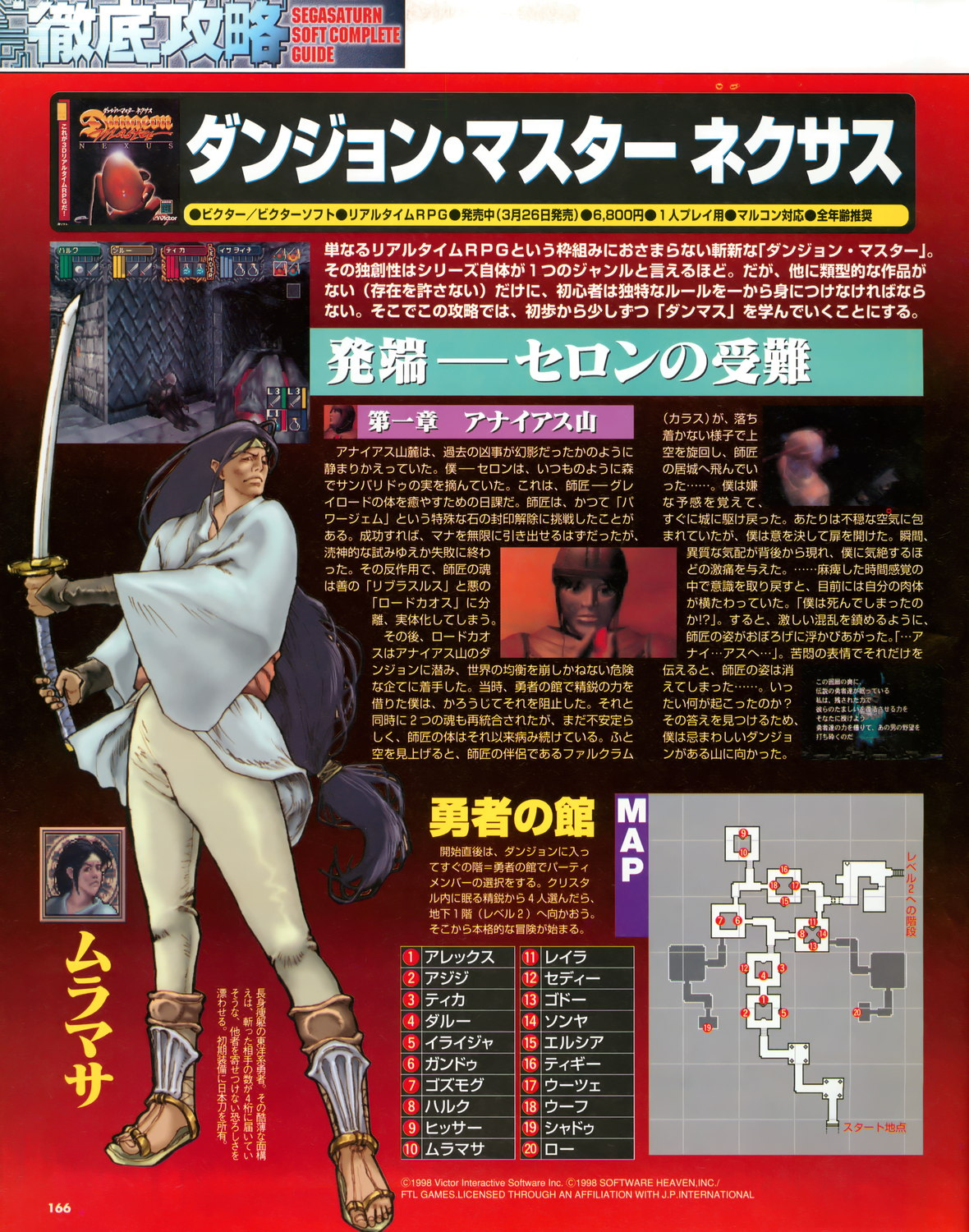 Dungeon Master Nexus Guide published in Japanese magazine 'Sega Saturn Magazine', Vol 11 10 April 1998, Page 166