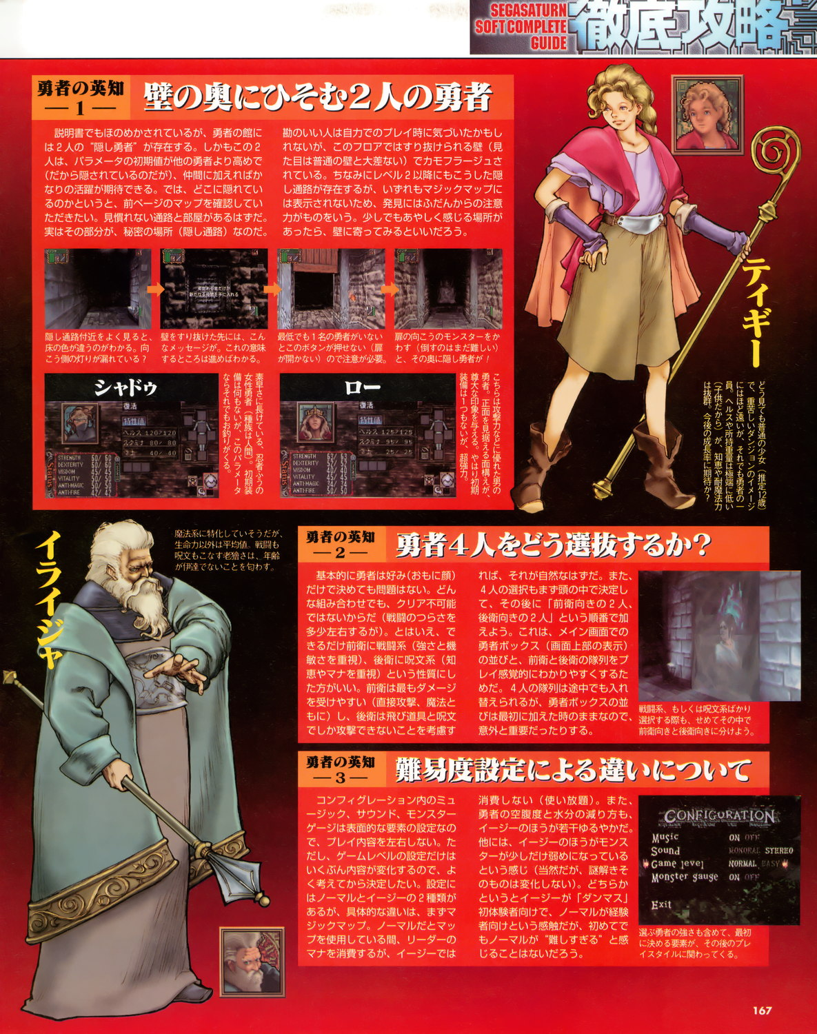 Dungeon Master Nexus Guide published in Japanese magazine 'Sega Saturn Magazine', Vol 11 10 April 1998, Page 167