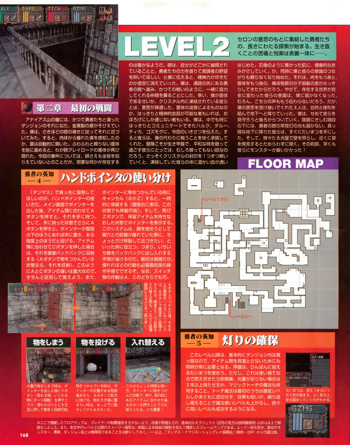 Dungeon Master Nexus Guide published in Japanese magazine 'Sega Saturn Magazine', Vol 11 10 April 1998, Page 168