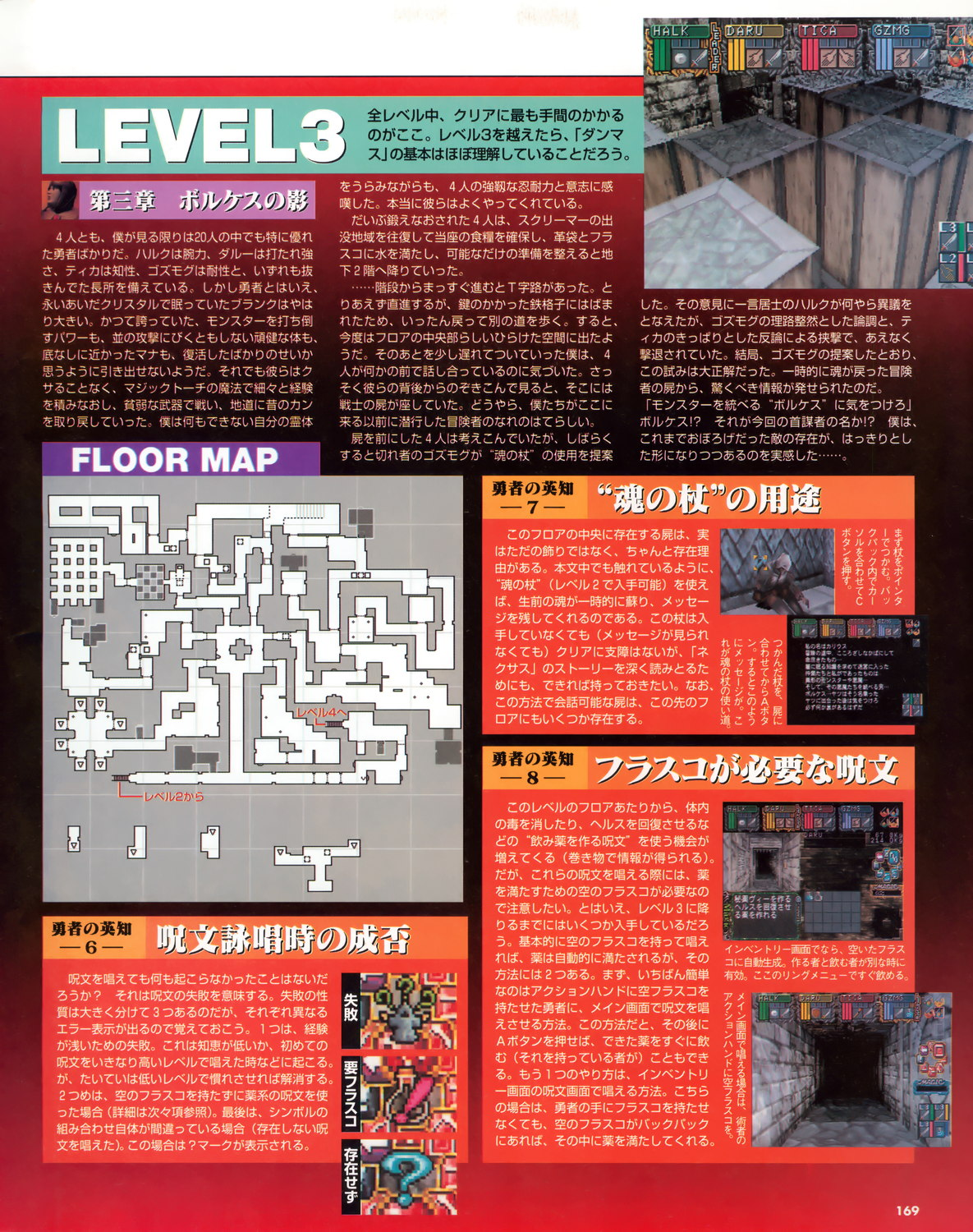 Dungeon Master Nexus Guide published in Japanese magazine 'Sega Saturn Magazine', Vol 11 10 April 1998, Page 169