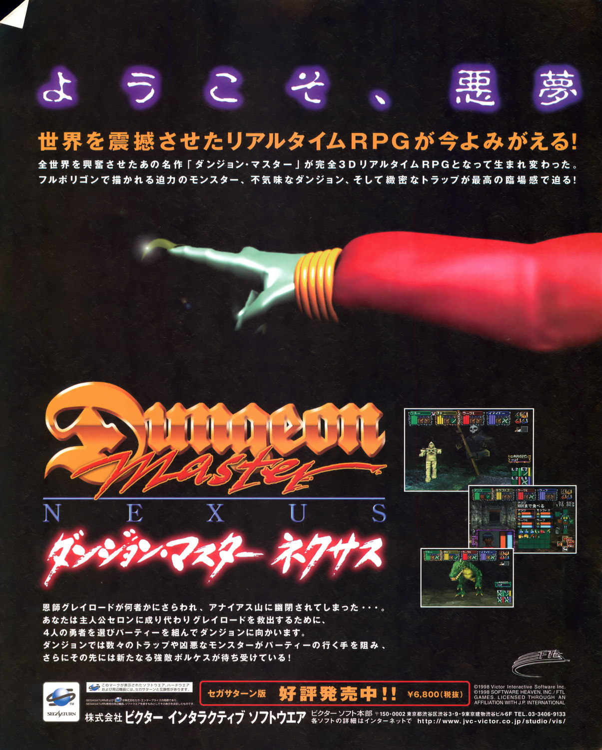Dungeon Master Nexus Advertisement published in Japanese magazine 'Sega Saturn Magazine', Vol 12 24 April 1998, Page 2