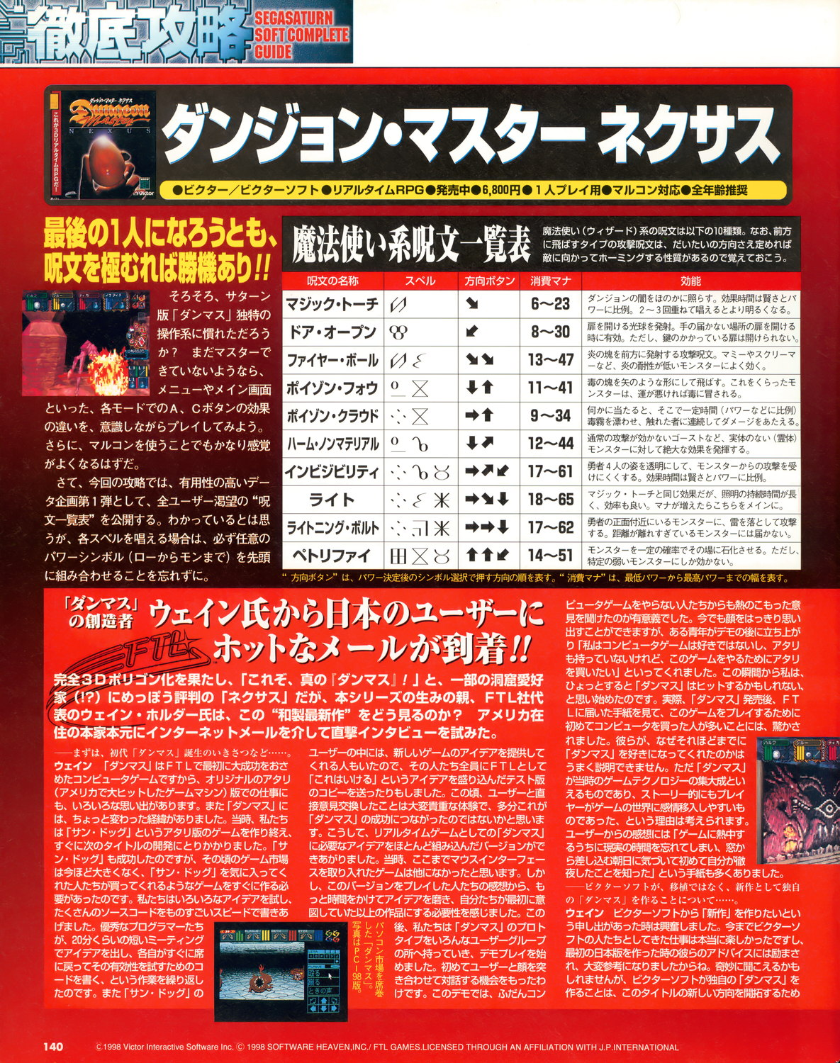Dungeon Master Nexus Guide published in Japanese magazine 'Sega Saturn Magazine', Vol 12 24 April 1998, Page 140