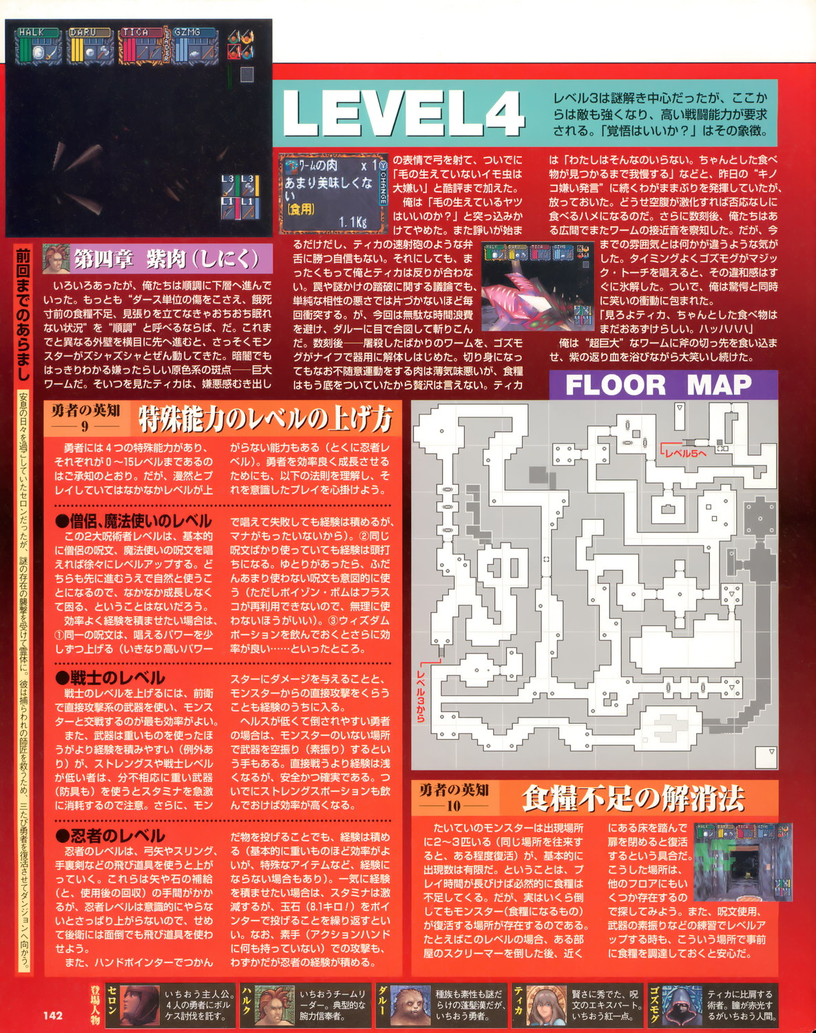 Dungeon Master Nexus Guide published in Japanese magazine 'Sega Saturn Magazine', Vol 12 24 April 1998, Page 142