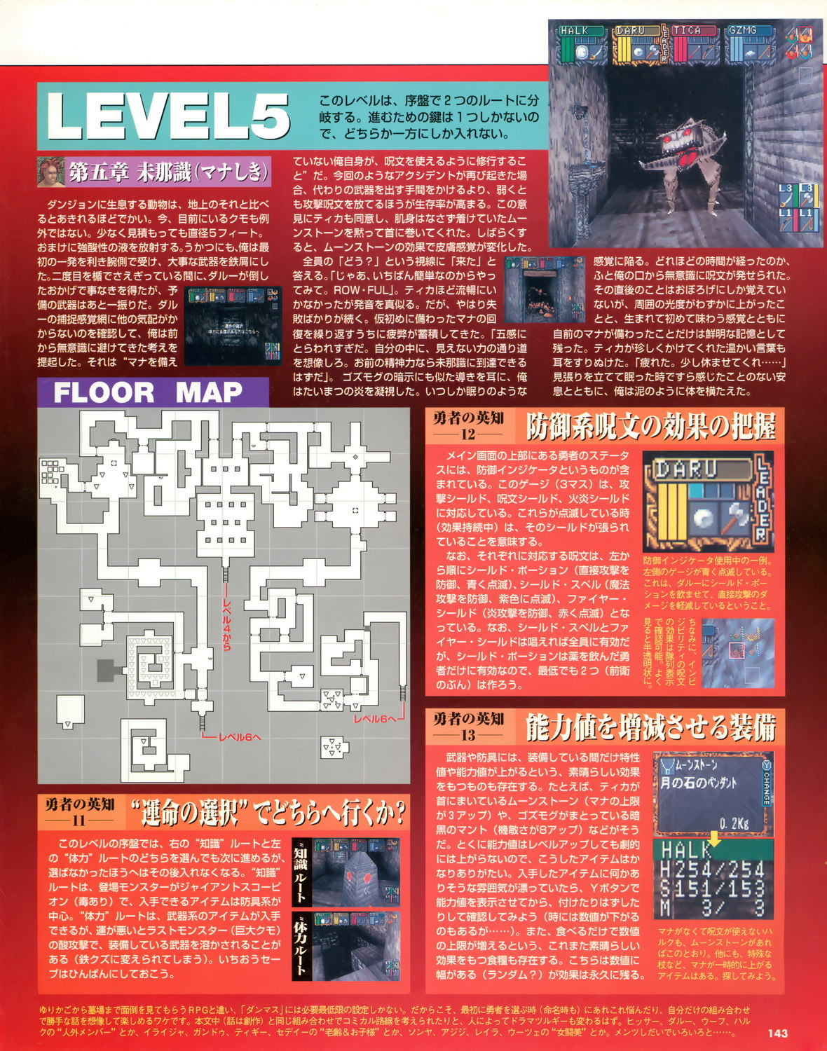 Dungeon Master Nexus Guide published in Japanese magazine 'Sega Saturn Magazine', Vol 12 24 April 1998, Page 143