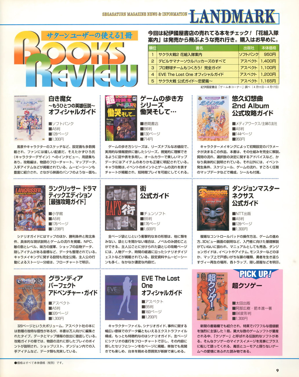 Dungeon Master Nexus Hint Book Review published in Japanese magazine 'Sega Saturn Magazine', Vol 14 08 May 1998, Page 11