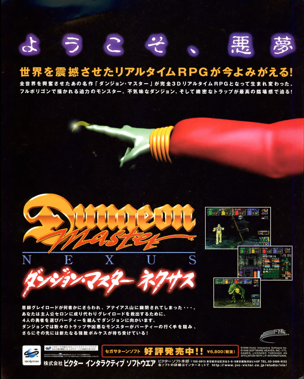 Dungeon Master Nexus Advertisement published in Japanese magazine 'Sega Saturn Magazine', Vol 14 08 May 1998, Page 2