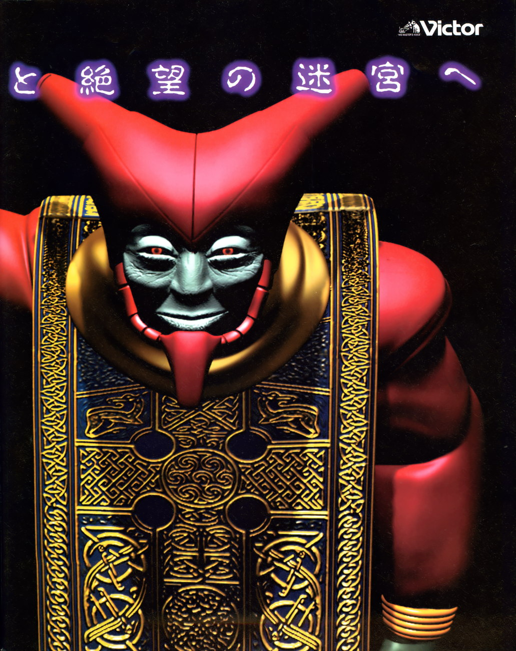 Dungeon Master Nexus Advertisement published in Japanese magazine 'Sega Saturn Magazine', Vol 14 08 May 1998, Page 3