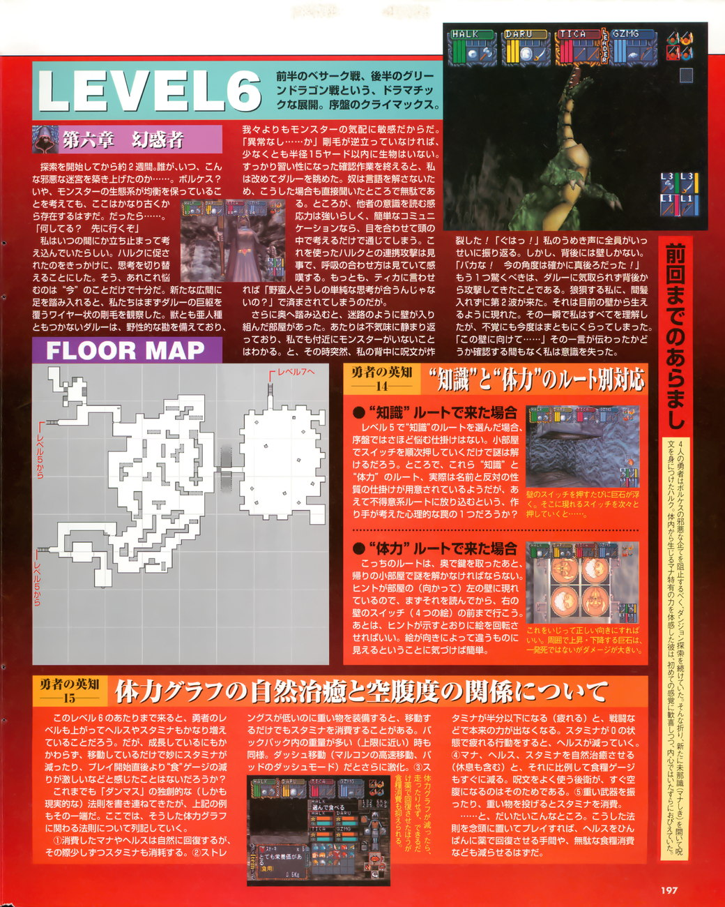 Dungeon Master Nexus Guide published in Japanese magazine 'Sega Saturn Magazine', Vol 14 08 May 1998, Page 197