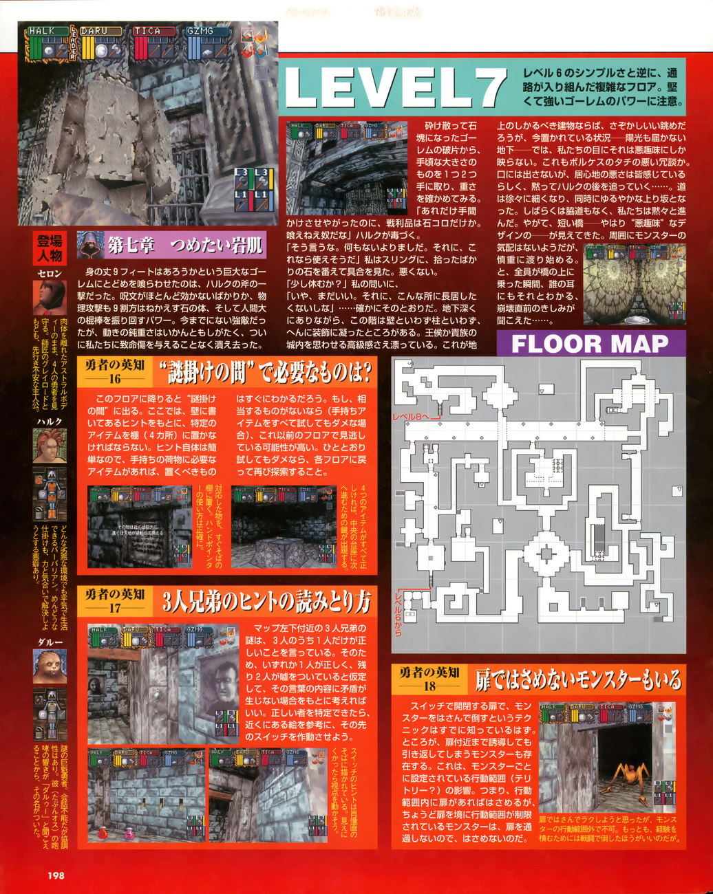 Dungeon Master Nexus Guide published in Japanese magazine 'Sega Saturn Magazine', Vol 14 08 May 1998, Page 198