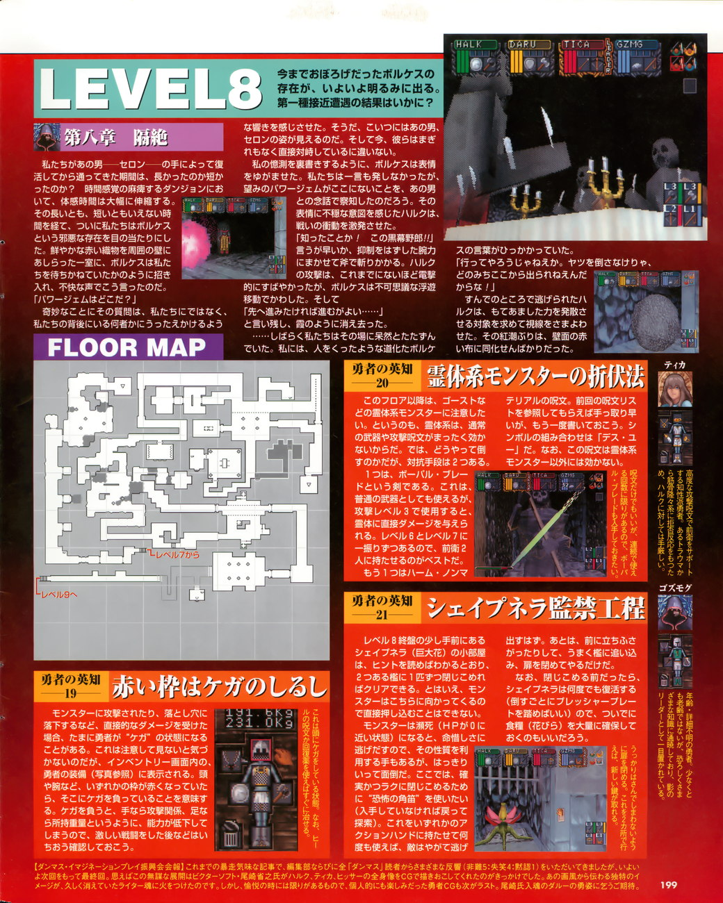 Dungeon Master Nexus Guide published in Japanese magazine 'Sega Saturn Magazine', Vol 14 08 May 1998, Page 199