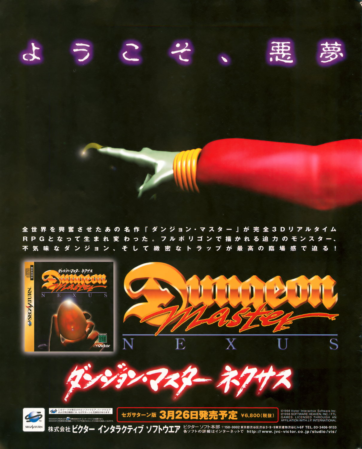 Dungeon Master Nexus Advertisement published in Japanese magazine 'Sega Saturn Magazine', Vol 7 13 March 1998, Page 2