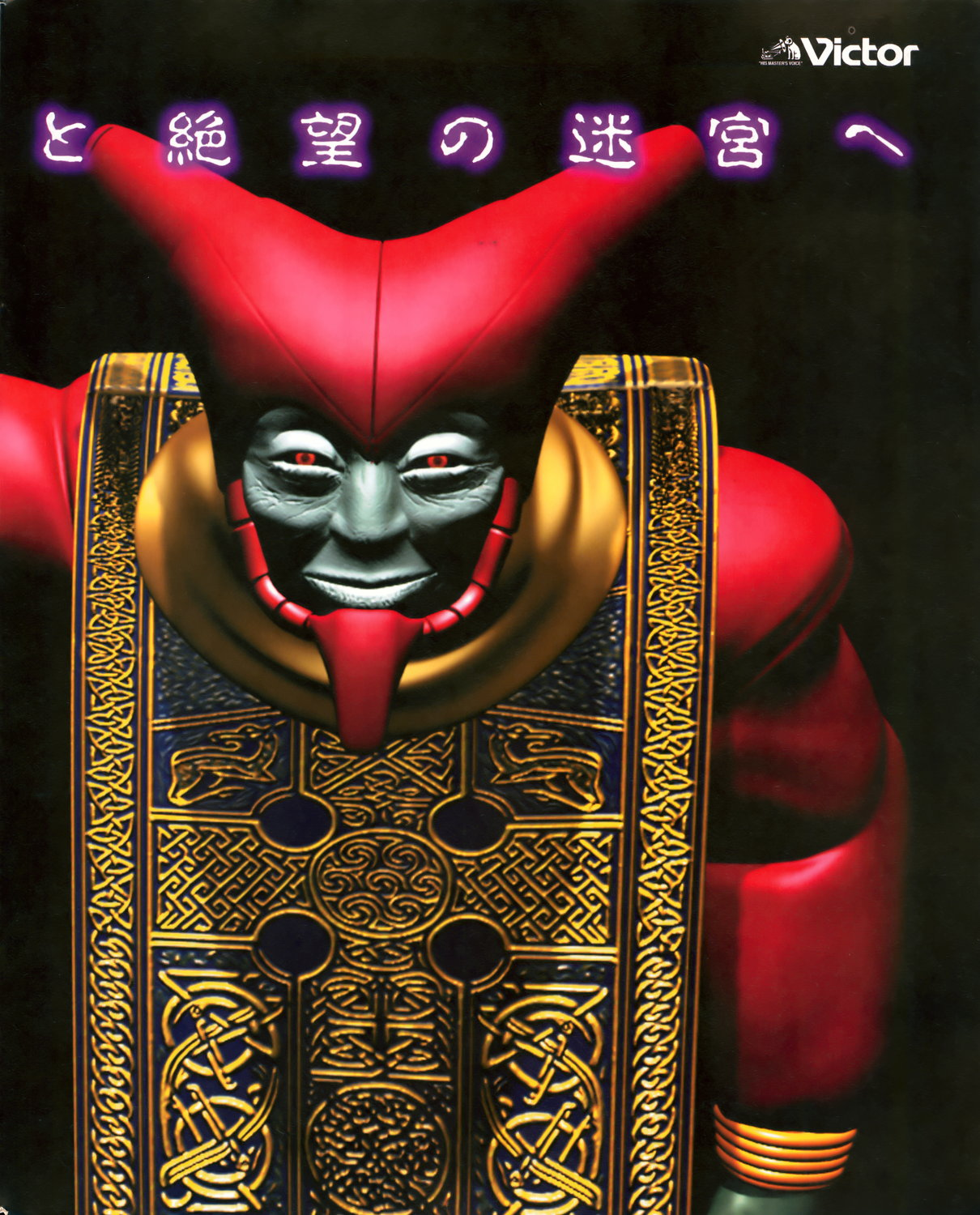 Dungeon Master Nexus Advertisement published in Japanese magazine 'Sega Saturn Magazine', Vol 7 13 March 1998, Page 3