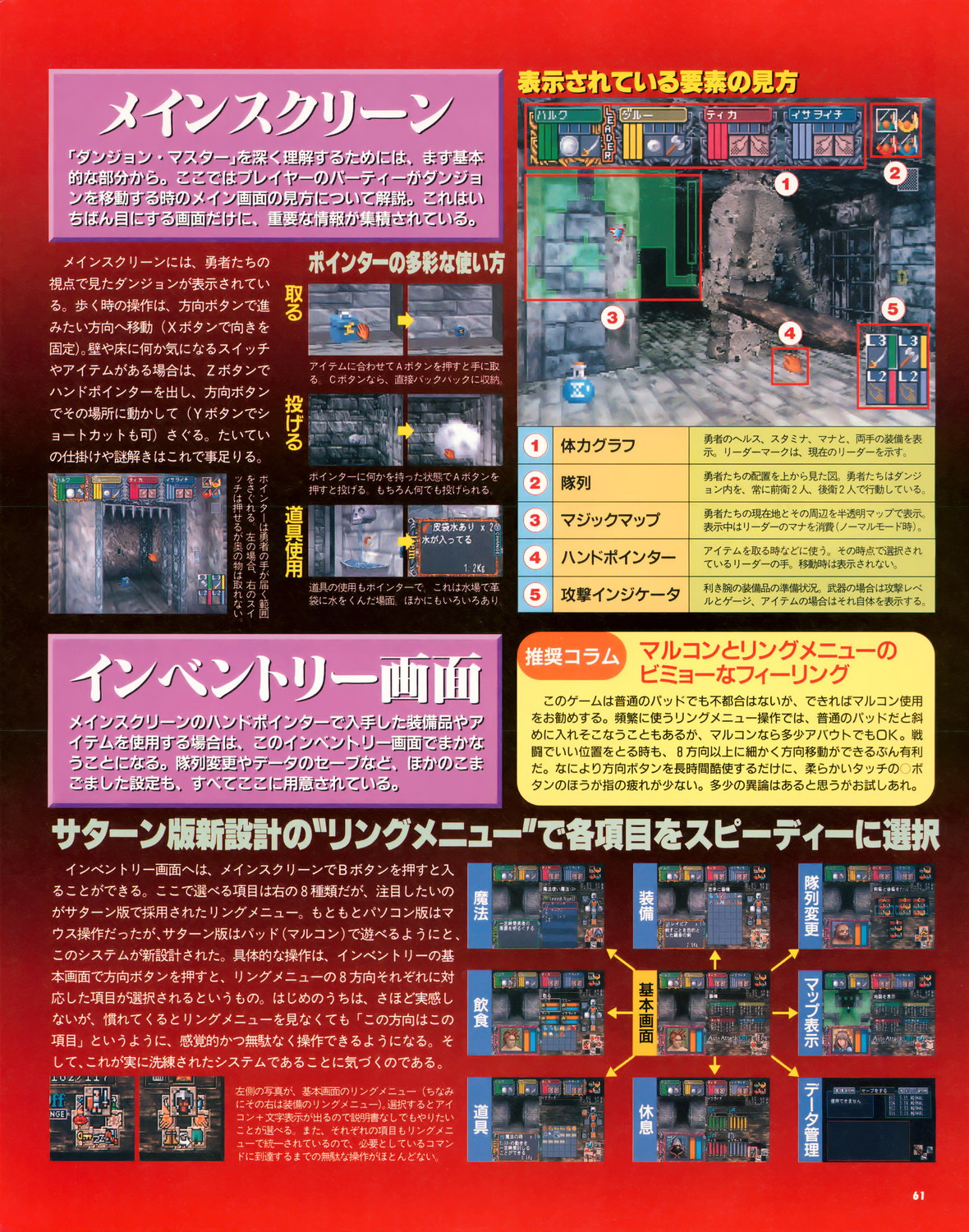 Dungeon Master Nexus Preview published in Japanese magazine 'Sega Saturn Magazine', Vol 7 13 March 1998, Page 61