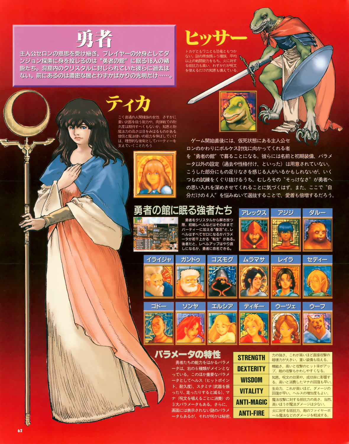 Dungeon Master Nexus Preview published in Japanese magazine 'Sega Saturn Magazine', Vol 7 13 March 1998, Page 62