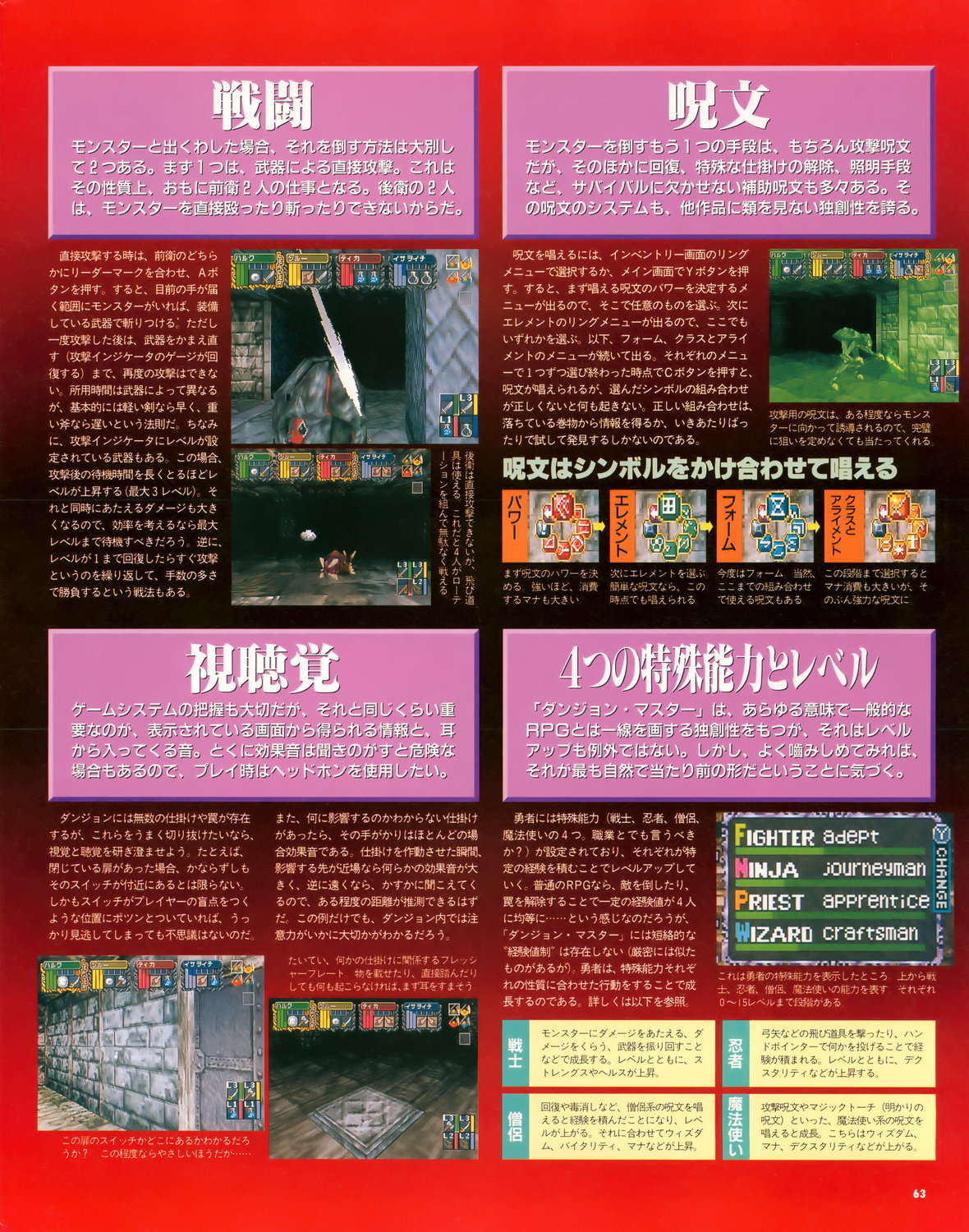 Dungeon Master Nexus Preview published in Japanese magazine 'Sega Saturn Magazine', Vol 7 13 March 1998, Page 63