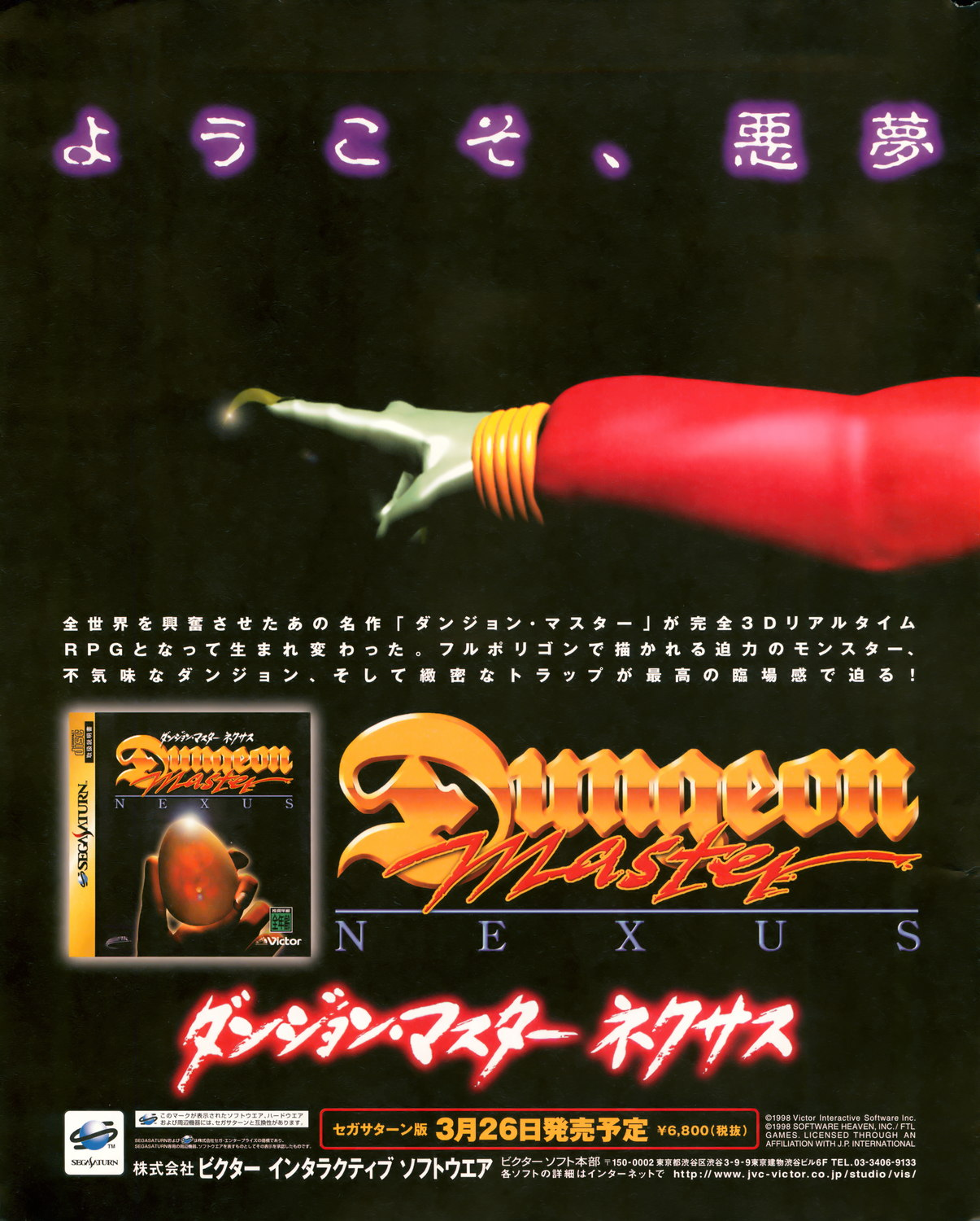 Dungeon Master Nexus Advertisement published in Japanese magazine 'Sega Saturn Magazine', Vol 9 27 March 1998, Page 2
