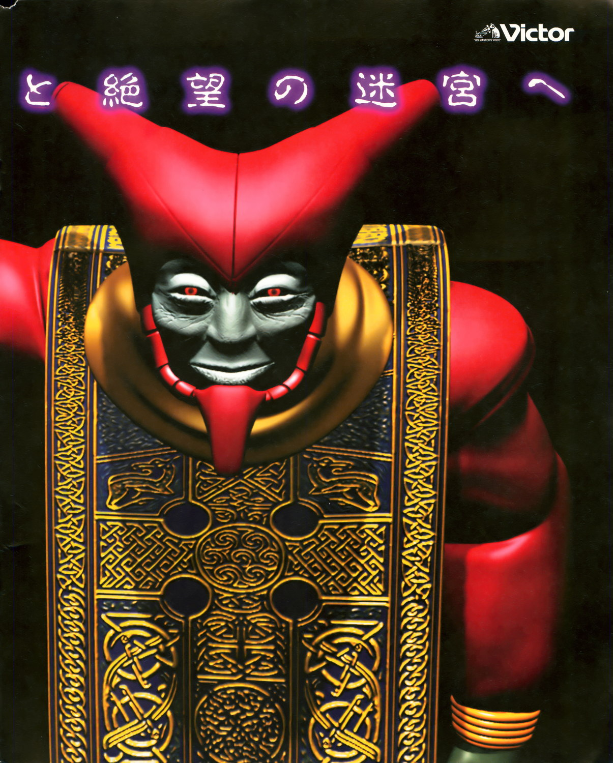 Dungeon Master Nexus Advertisement published in Japanese magazine 'Sega Saturn Magazine', Vol 9 27 March 1998, Page 3