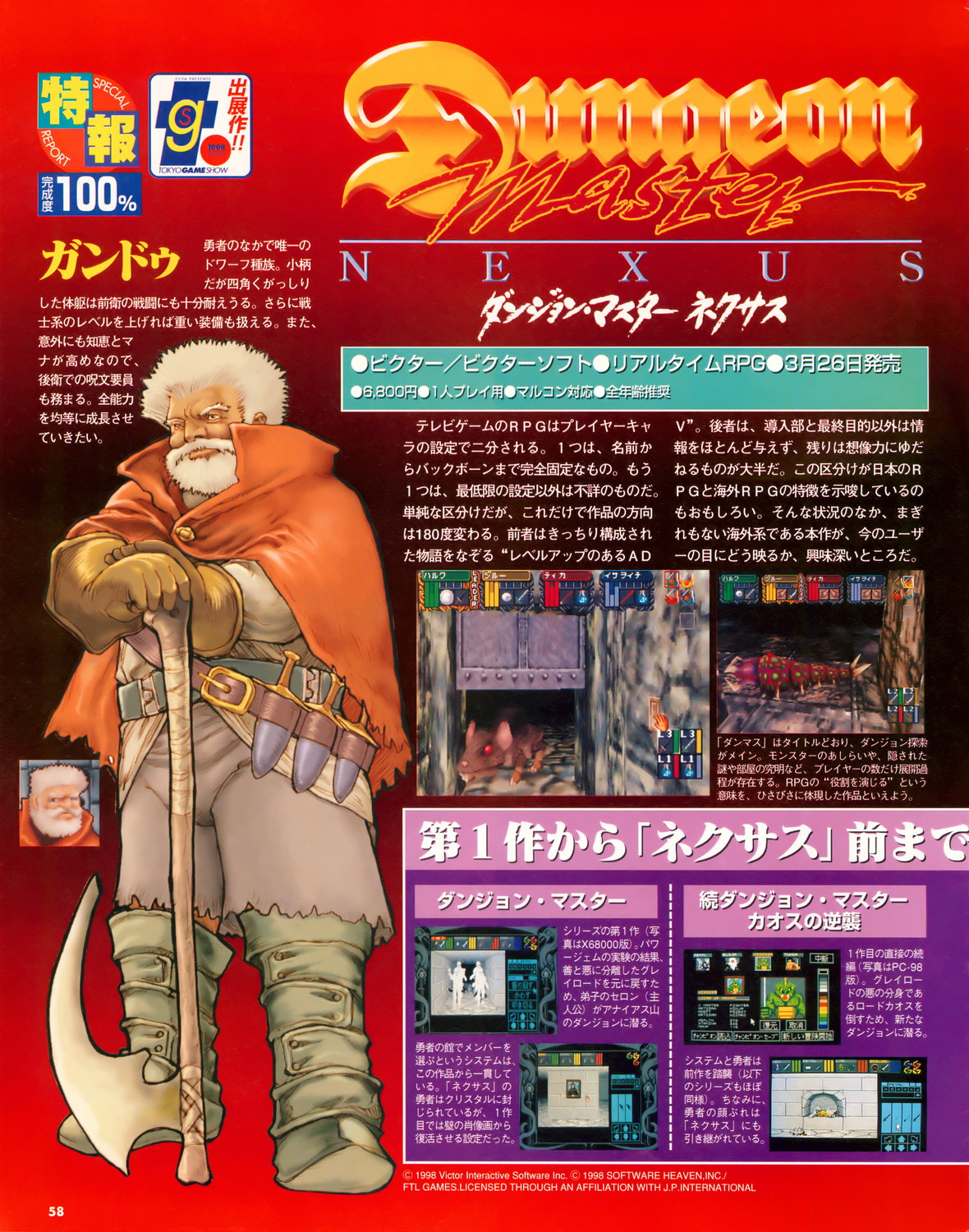 Dungeon Master Nexus Preview published in Japanese magazine 'Sega Saturn Magazine', Vol 9 27 March 1998, Page 58