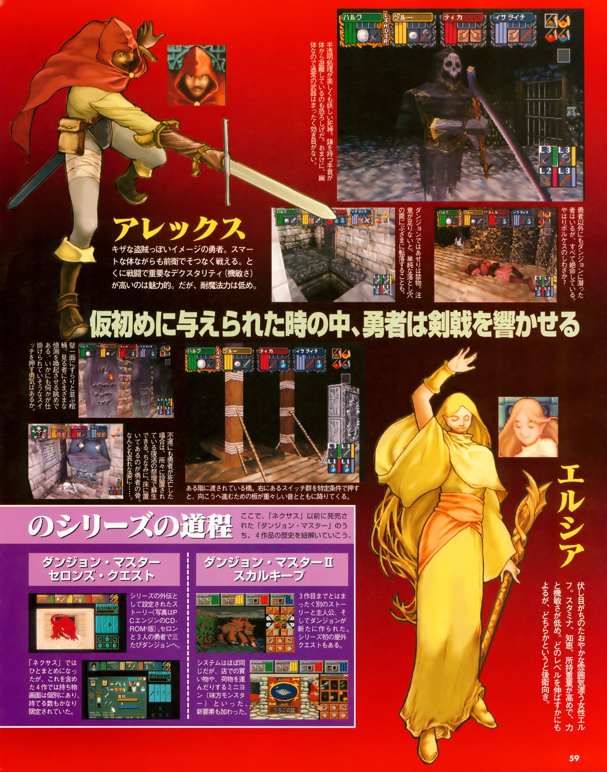 Dungeon Master Nexus Preview published in Japanese magazine 'Sega Saturn Magazine', Vol 9 27 March 1998, Page 59