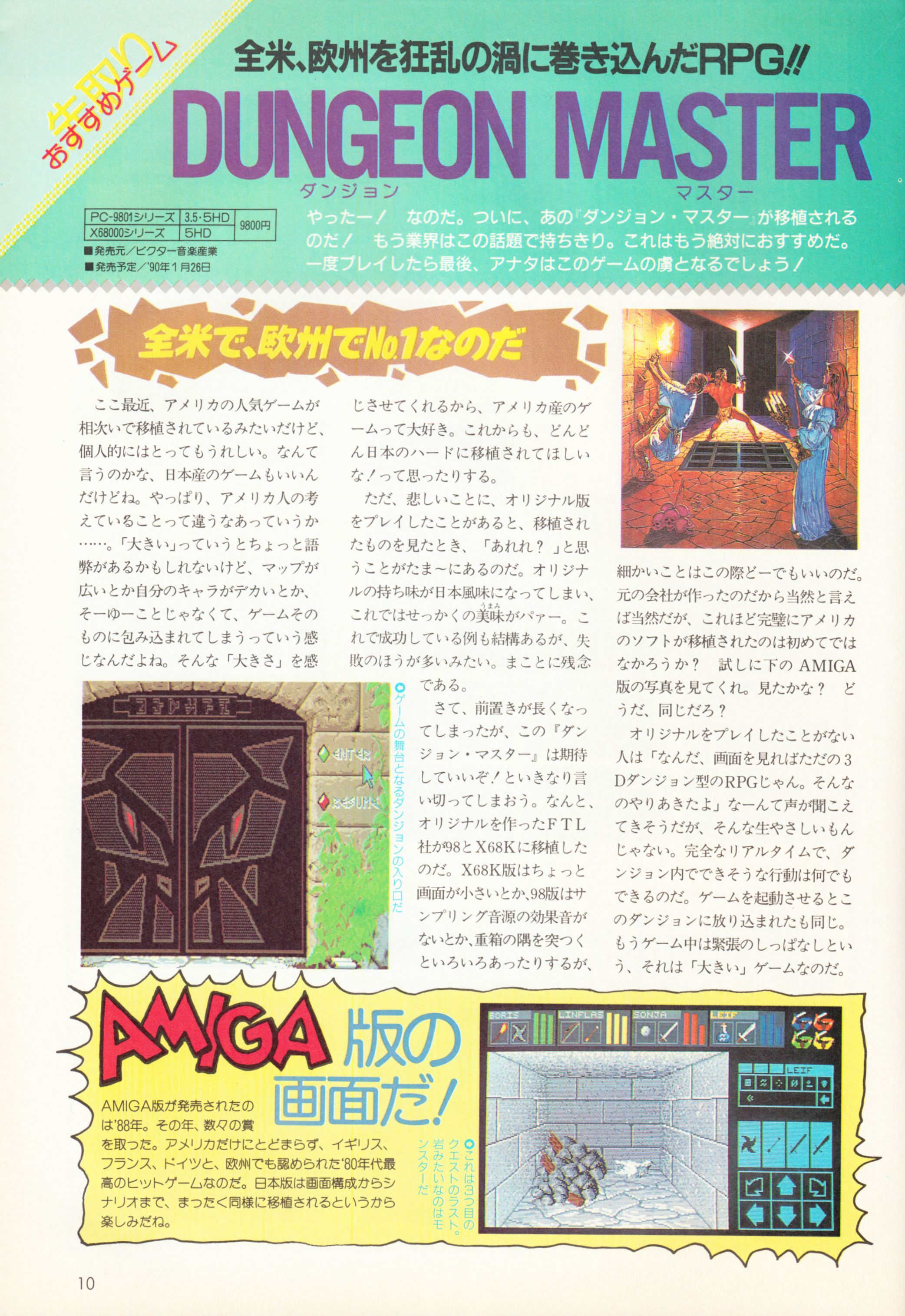 Dungeon Master Review published in Japanese magazine 'Technopolis', Vol 9 No 1 01 January 1990, Page 10