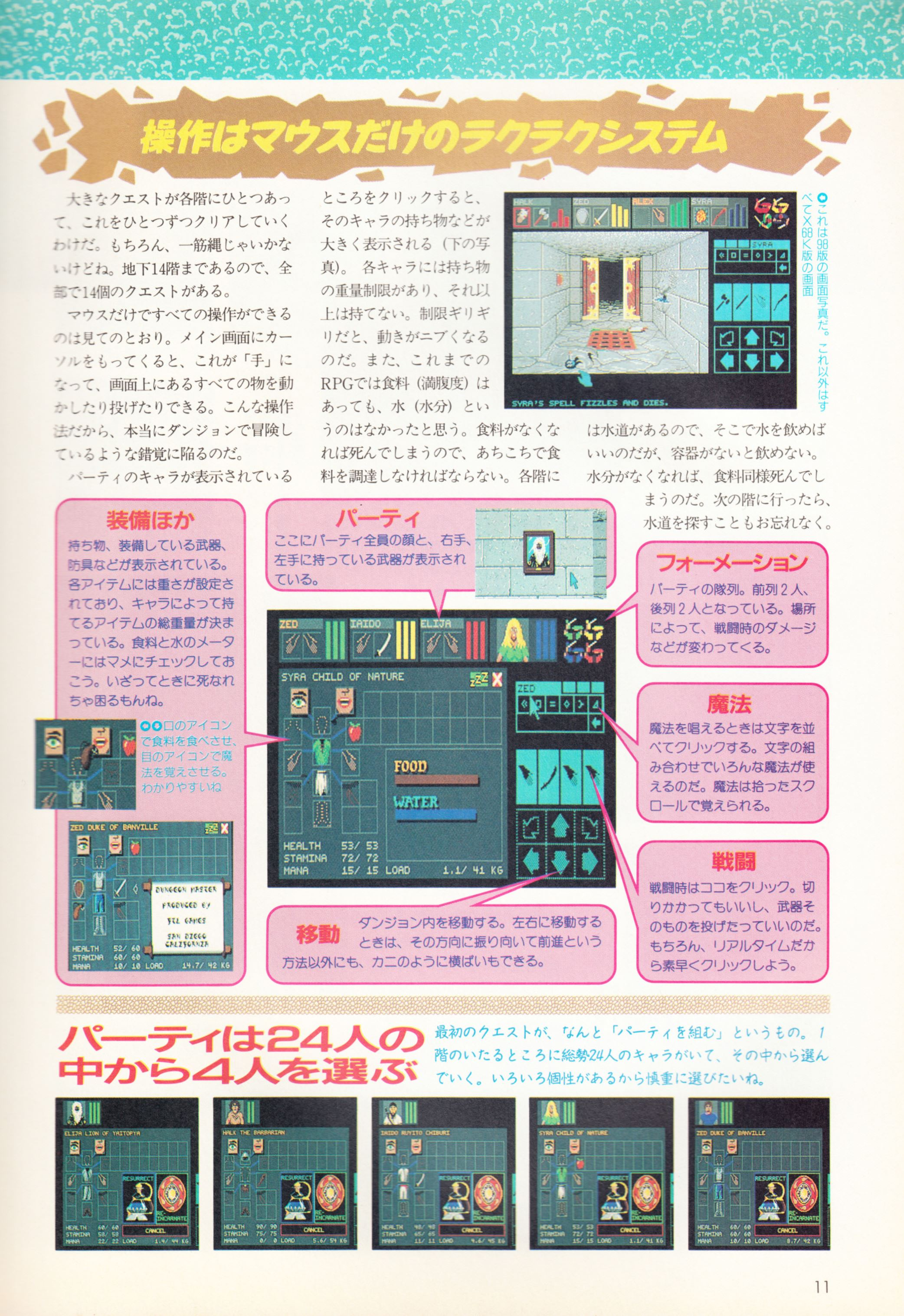 Dungeon Master Review published in Japanese magazine 'Technopolis', Vol 9 No 1 01 January 1990, Page 11