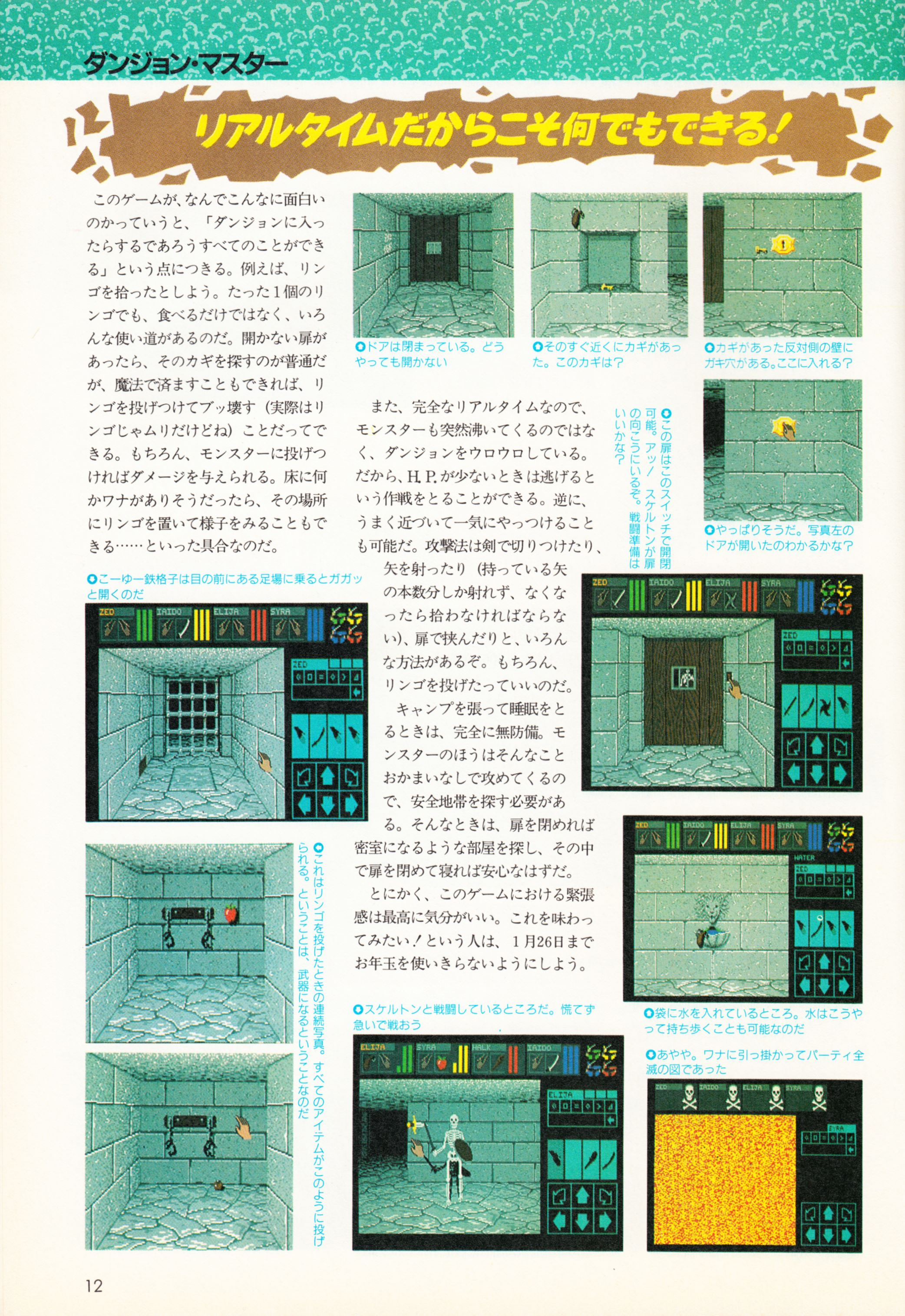 Dungeon Master Review published in Japanese magazine 'Technopolis', Vol 9 No 1 01 January 1990, Page 12