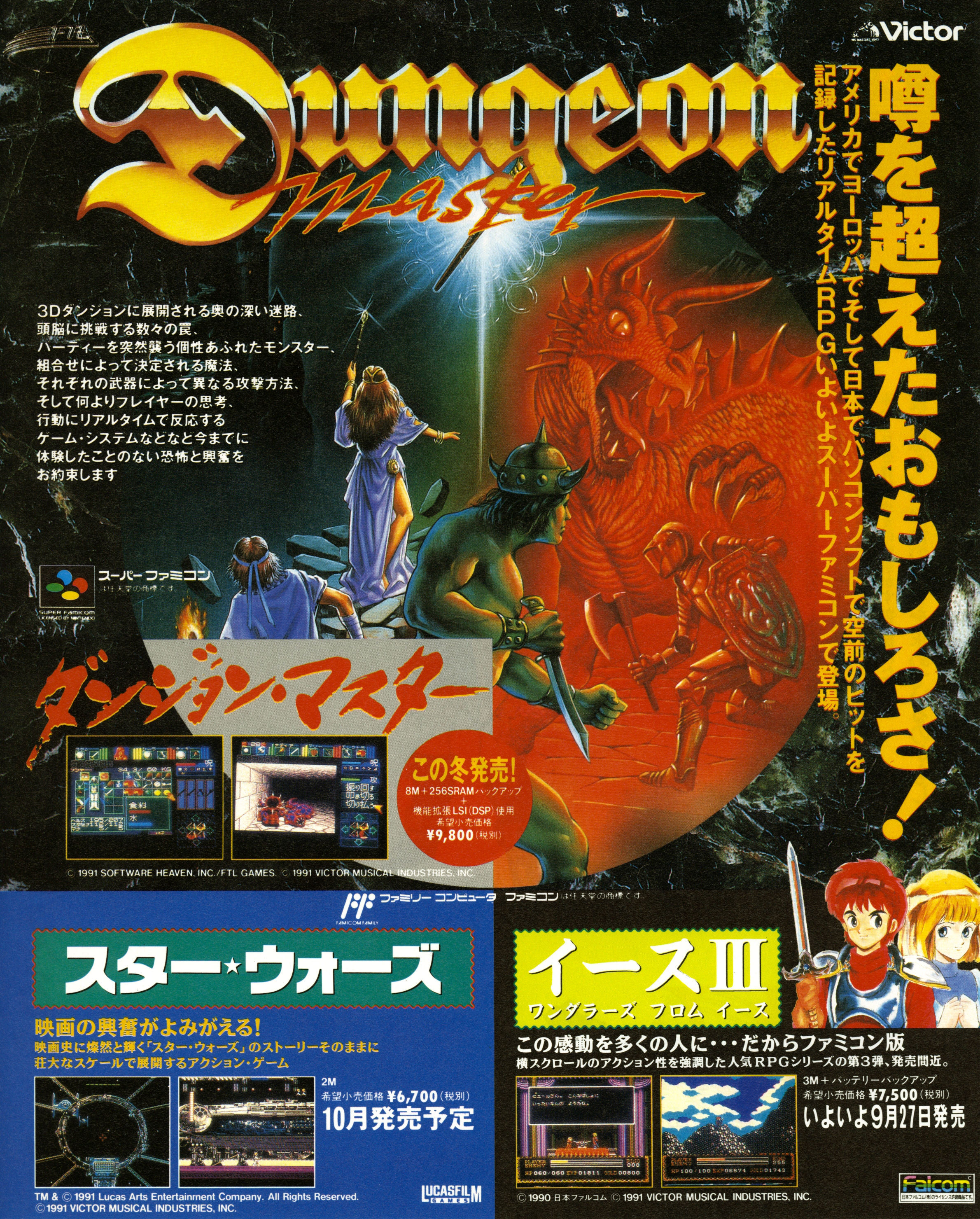 Dungeon Master for Super Famicom Advertisement published in Japanese magazine '?', , Page Y