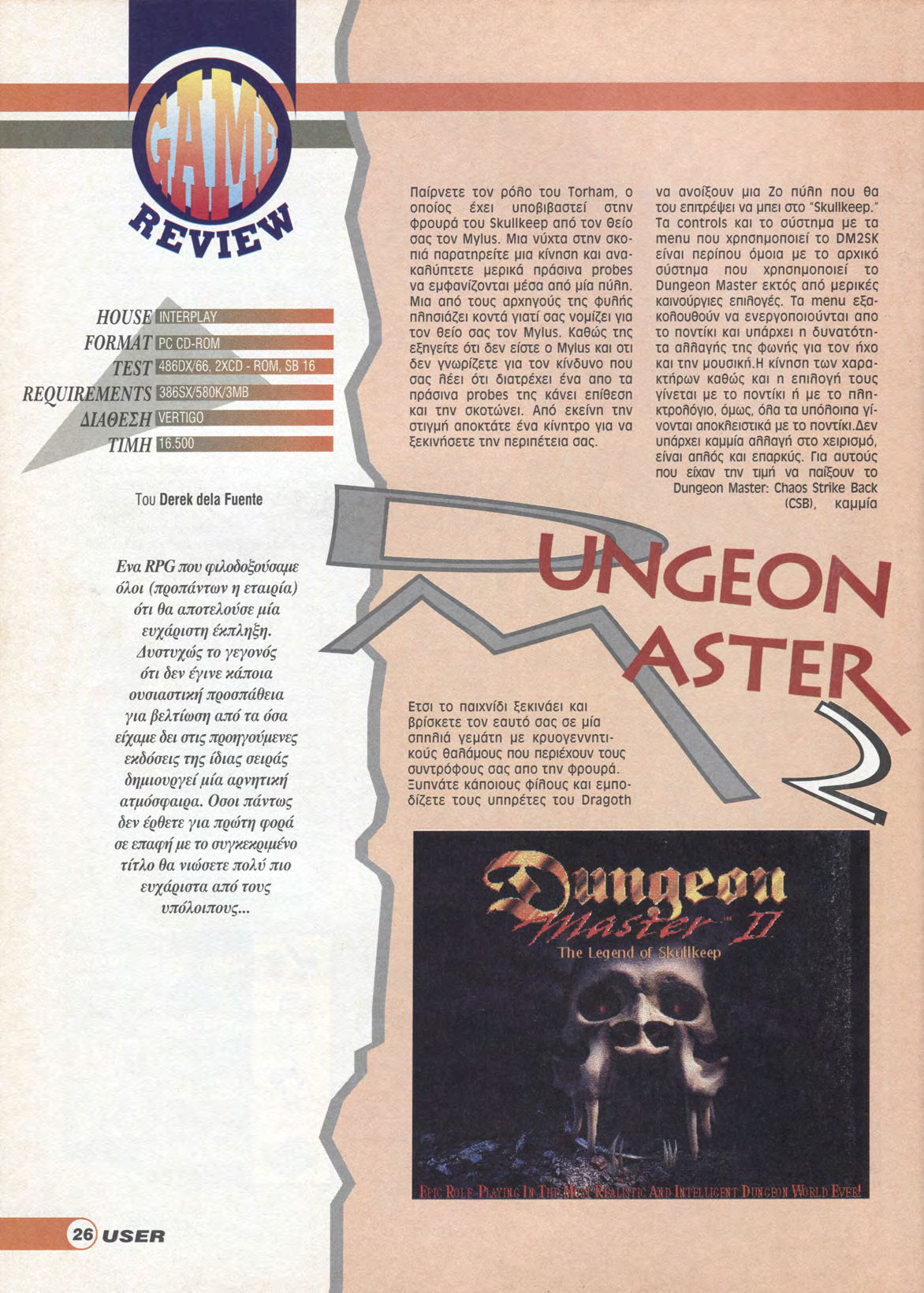 Dungeon Master II for PC Review published in Greek magazine 'User', Issue #66 February 1996, Page 26