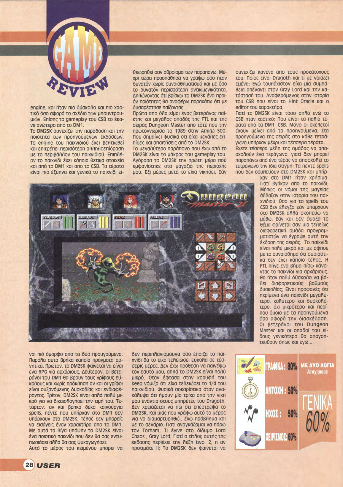 Dungeon Master II for PC Review published in Greek magazine 'User', Issue #66 February 1996, Page 28