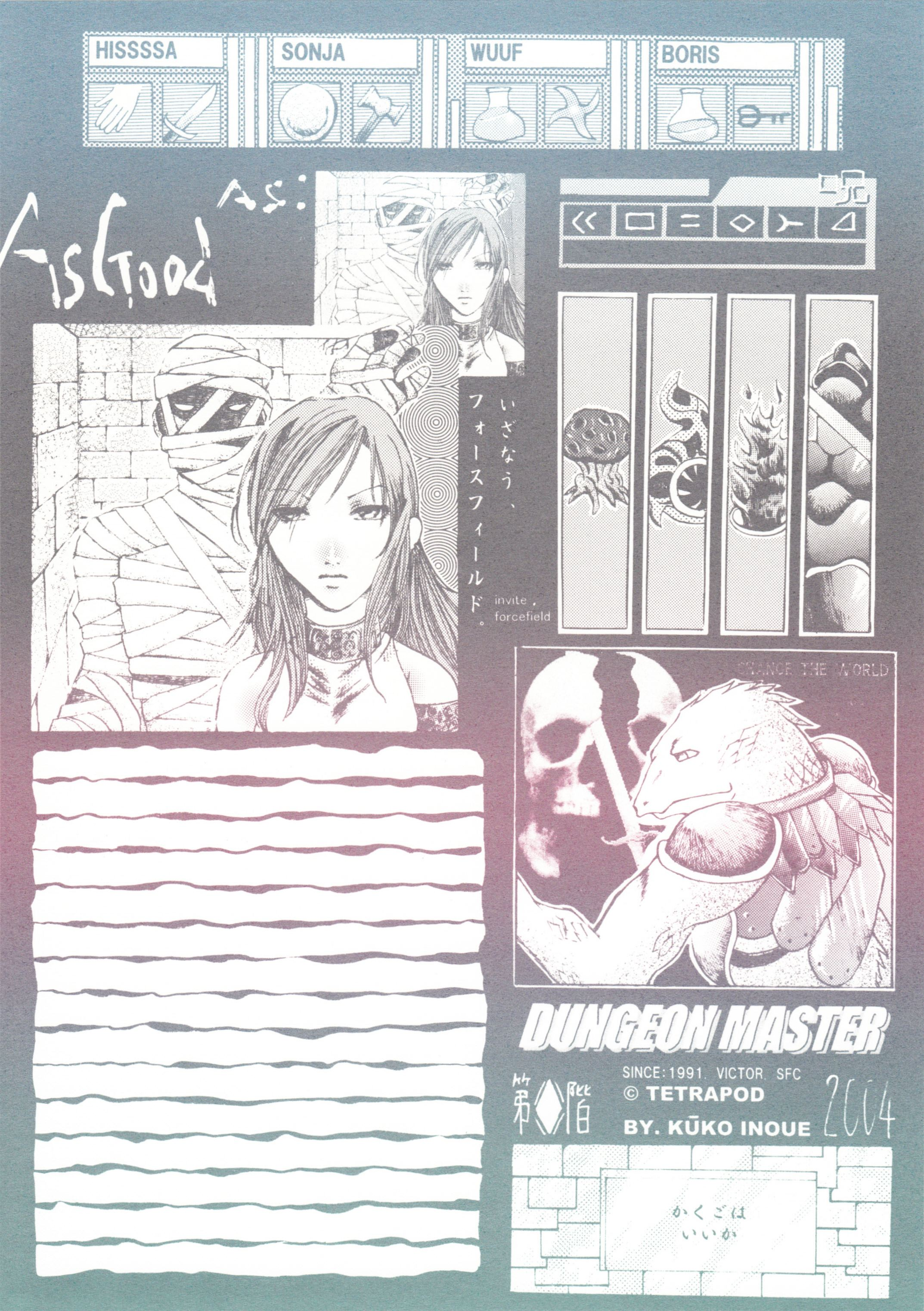 Notepaper - Dungeon Master - JP - Front - Scan