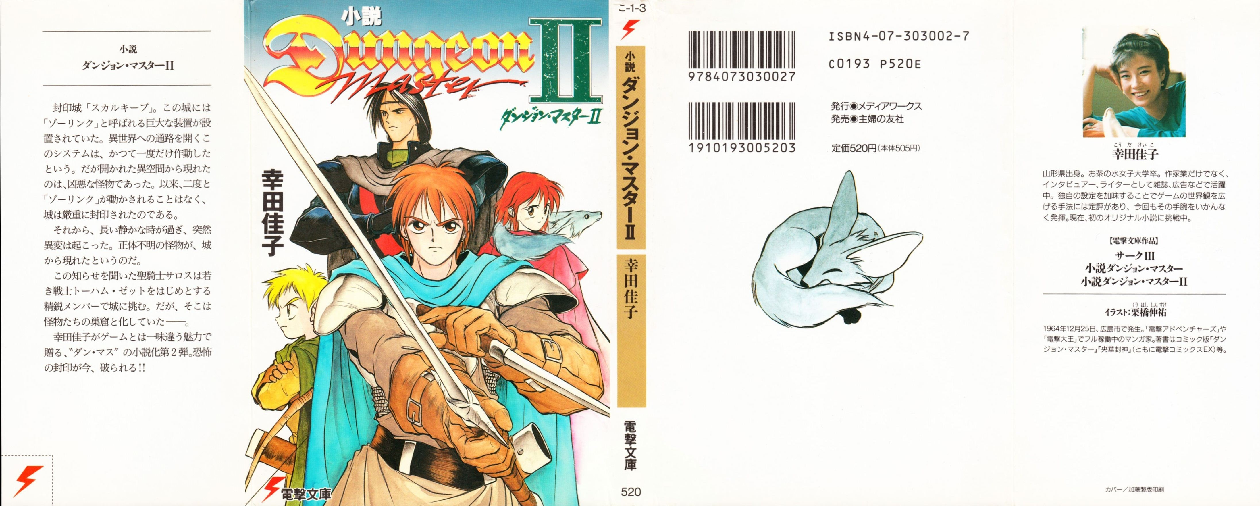 Novel - Dungeon Master II - JP - Dust Jacket - Front - Scan
