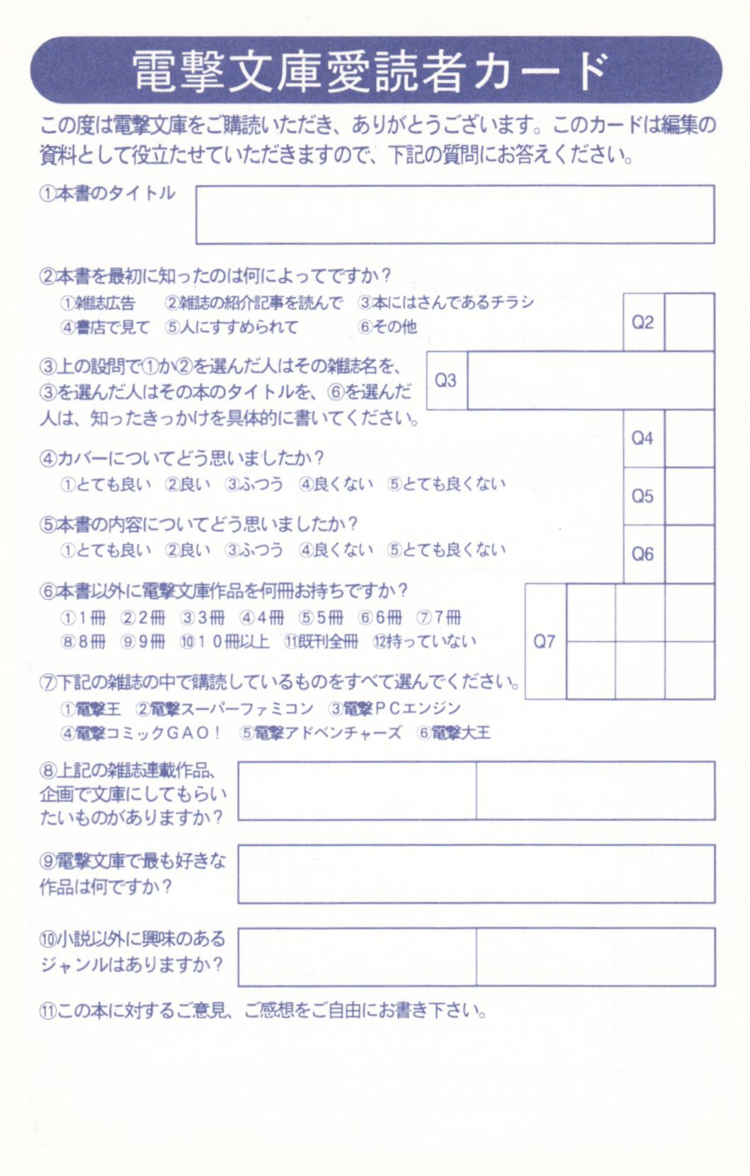 Novel - Dungeon Master II - JP - Registration Card - Back - Scan