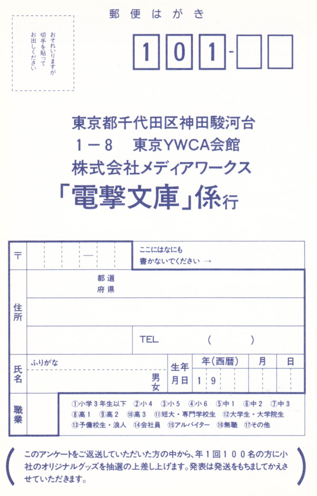 Novel - Dungeon Master II - JP - Registration Card - Front - Scan